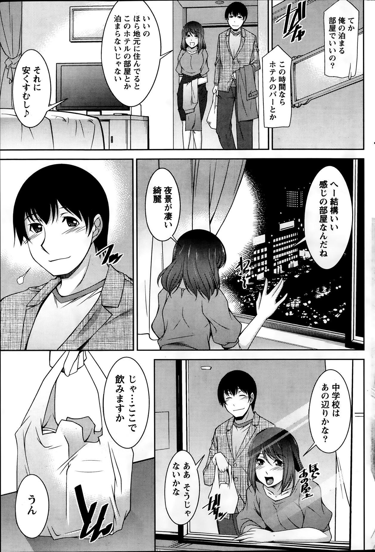 Kimi no Megane ni Yokujō Suru. Ch.1-8 108