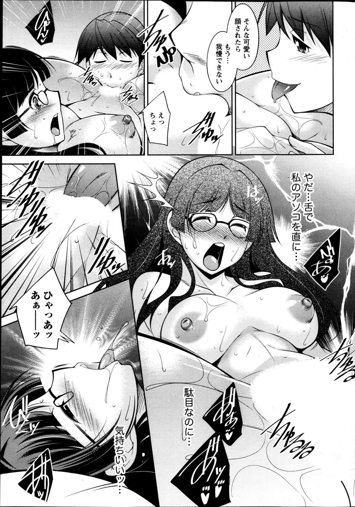 Kimi no Megane ni Yokujō Suru. Ch.1-8 12