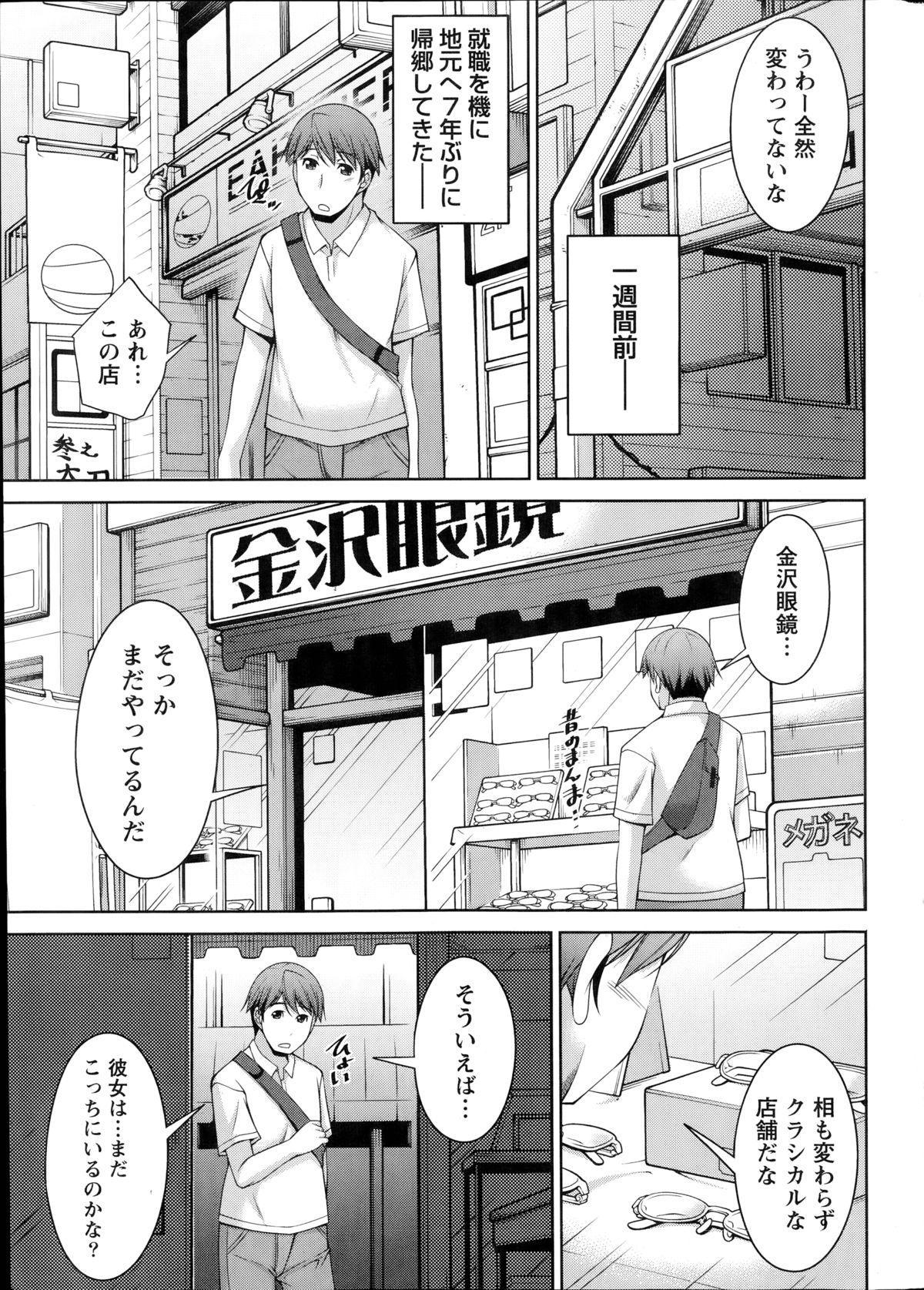 Kimi no Megane ni Yokujō Suru. Ch.1-8 144