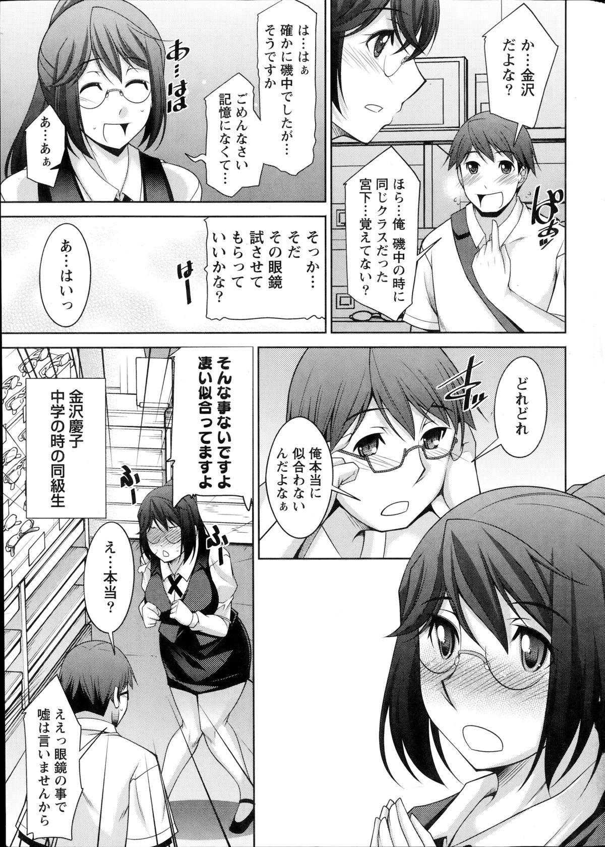 Kimi no Megane ni Yokujō Suru. Ch.1-8 146