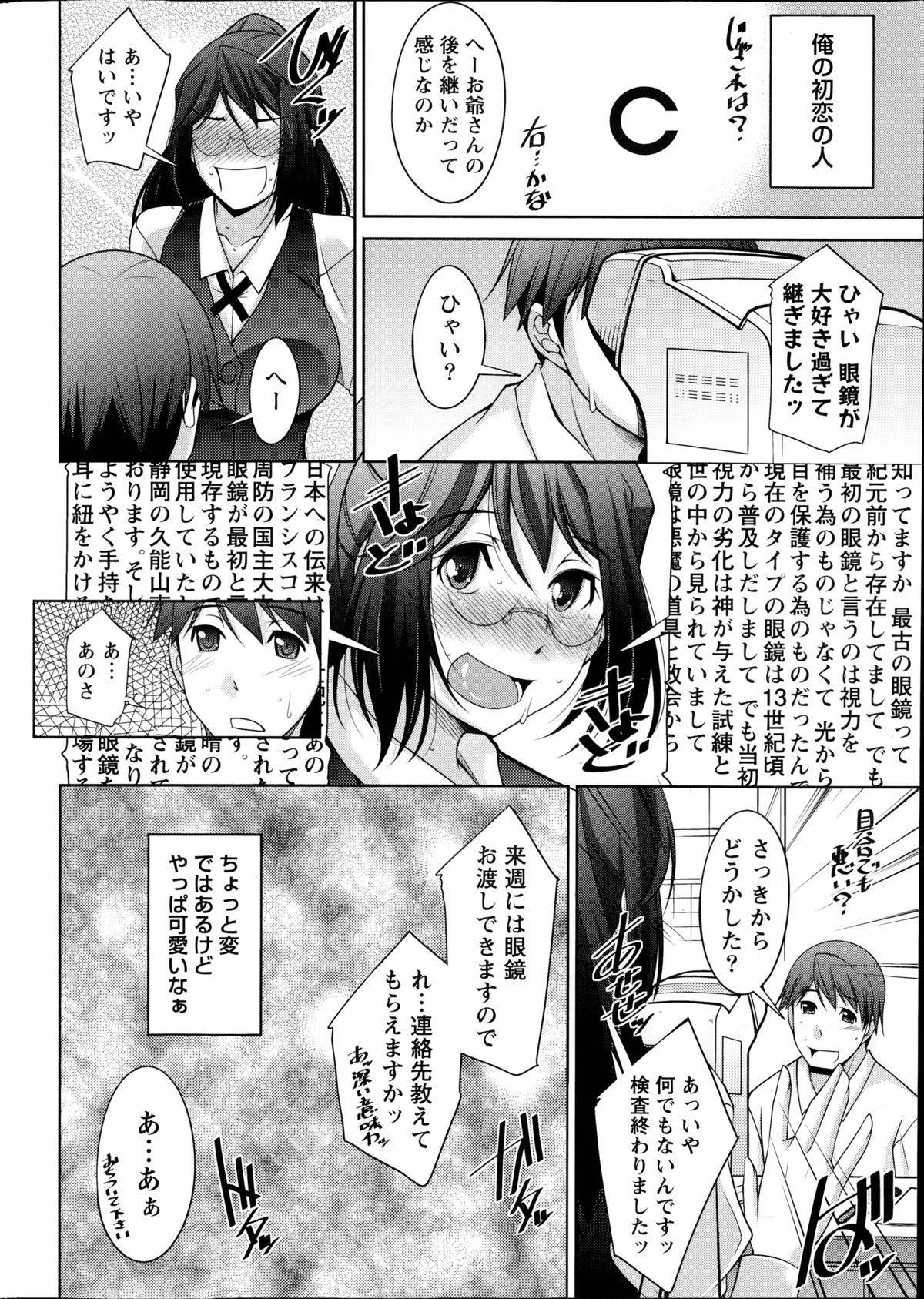 Kimi no Megane ni Yokujō Suru. Ch.1-8 147