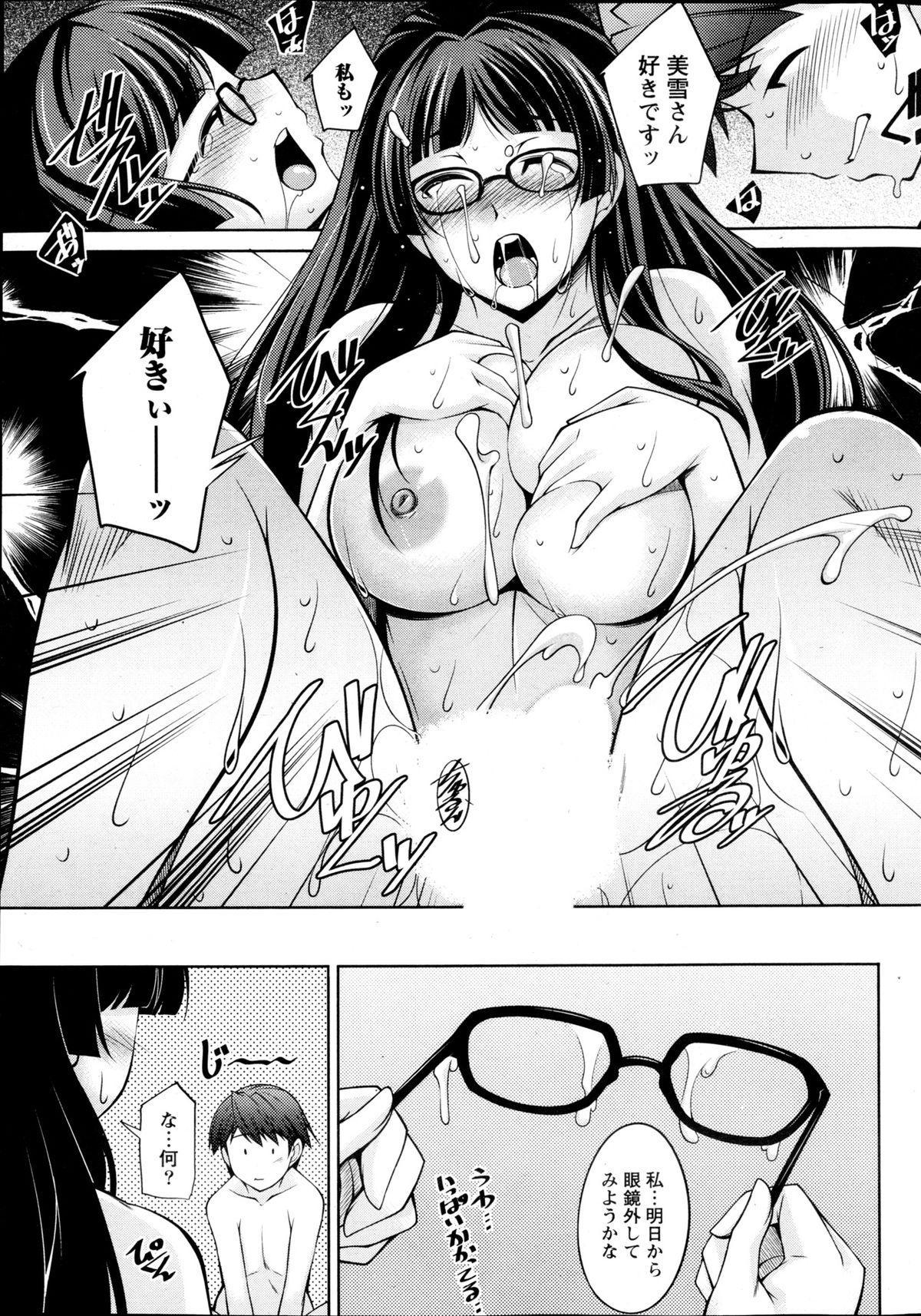 Kimi no Megane ni Yokujō Suru. Ch.1-8 18