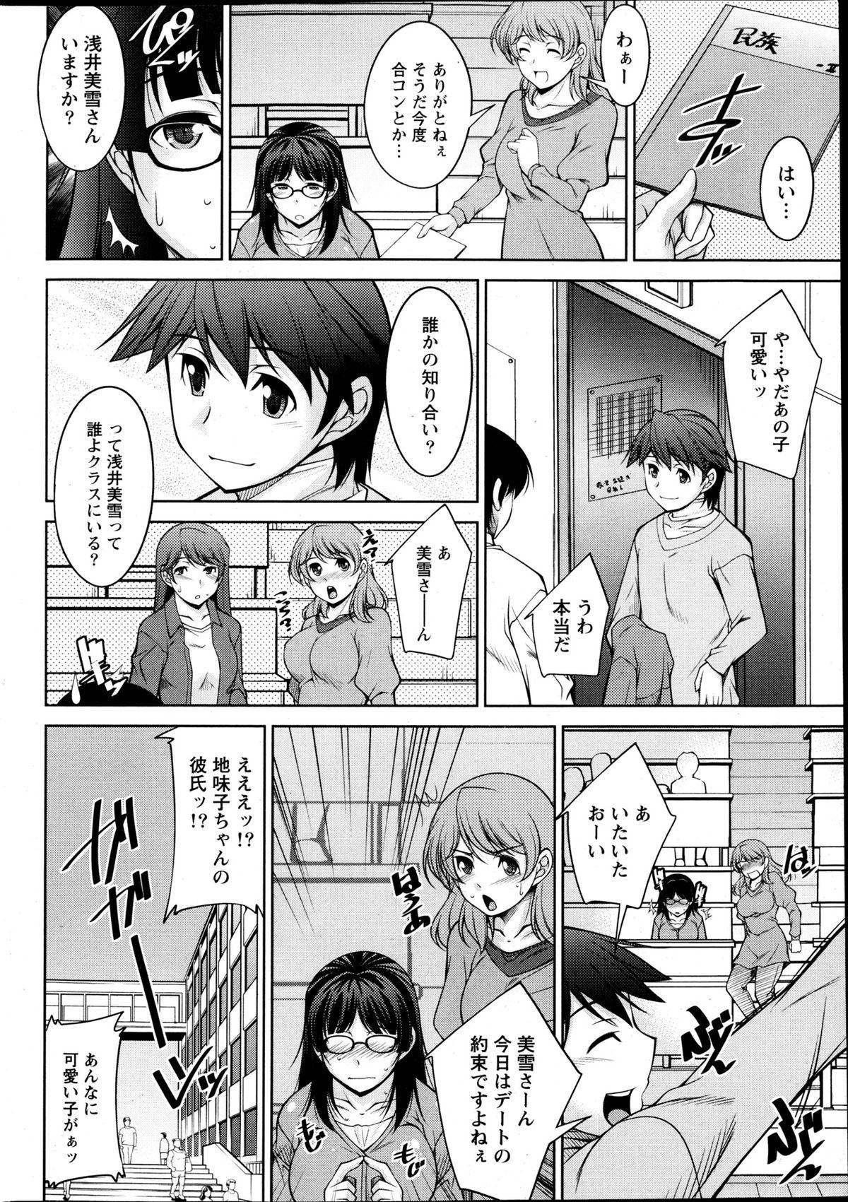 Kimi no Megane ni Yokujō Suru. Ch.1-8 1