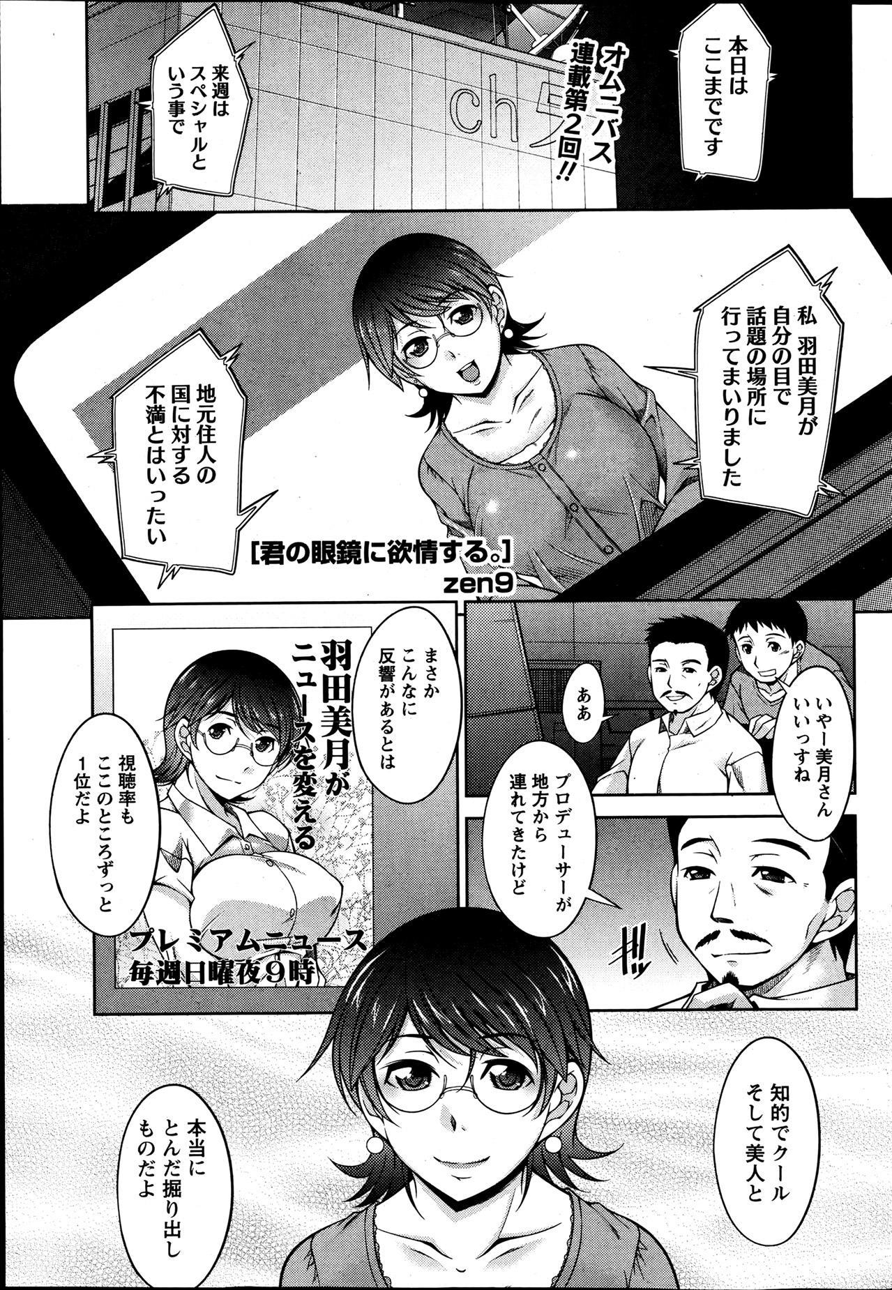 Kimi no Megane ni Yokujō Suru. Ch.1-8 20