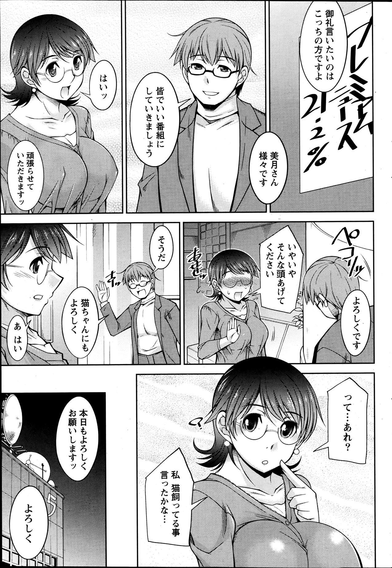 Kimi no Megane ni Yokujō Suru. Ch.1-8 22