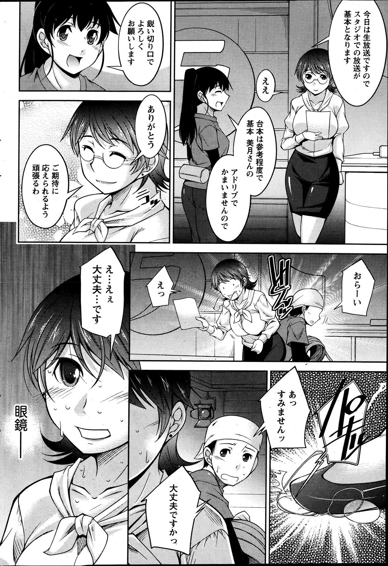 Kimi no Megane ni Yokujō Suru. Ch.1-8 23