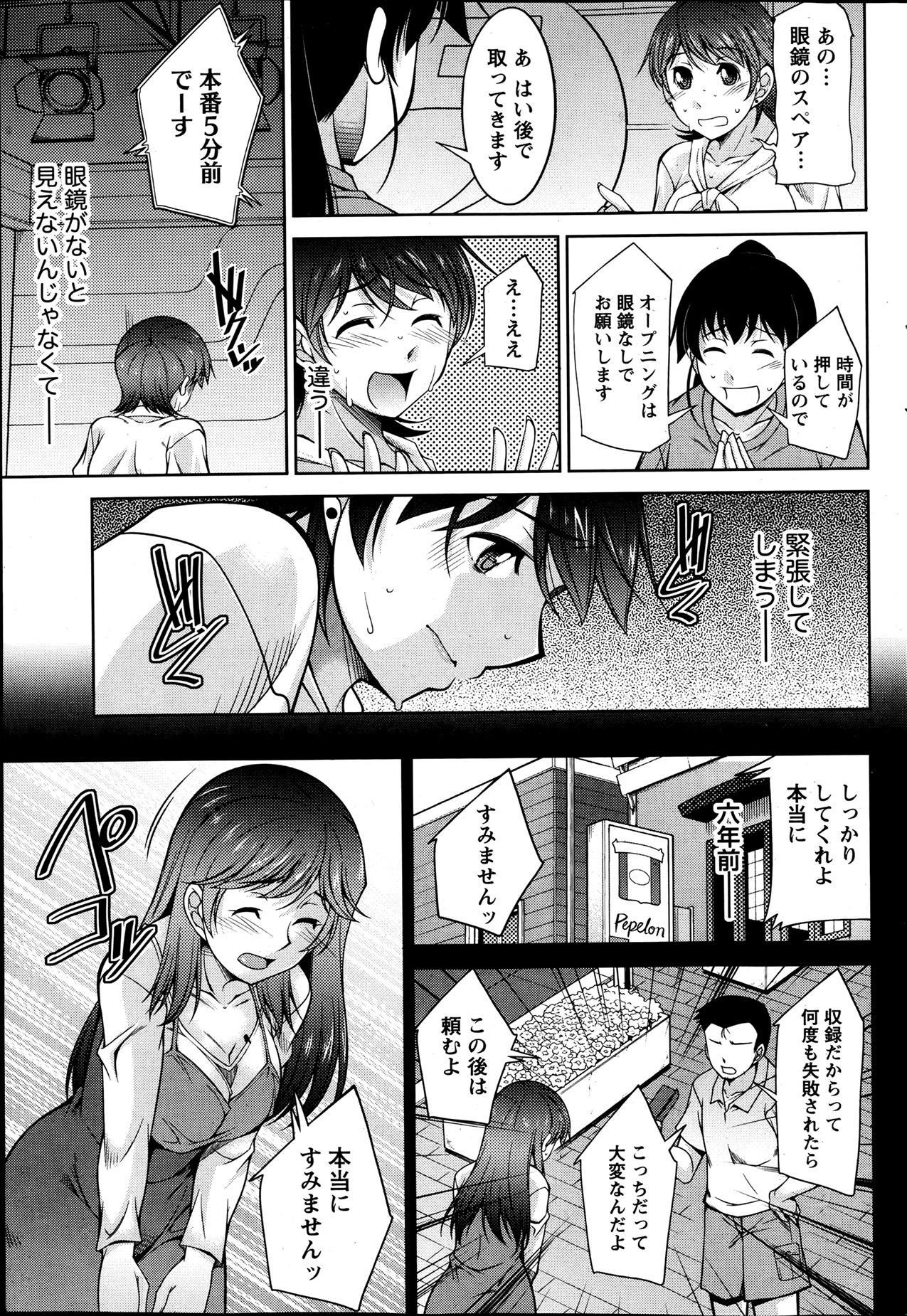 Kimi no Megane ni Yokujō Suru. Ch.1-8 24