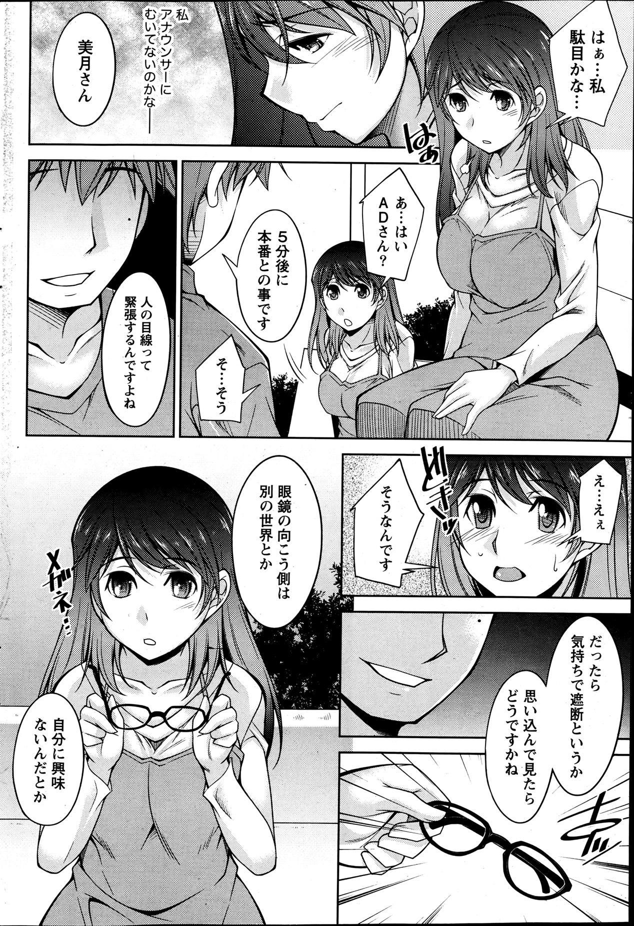 Kimi no Megane ni Yokujō Suru. Ch.1-8 25