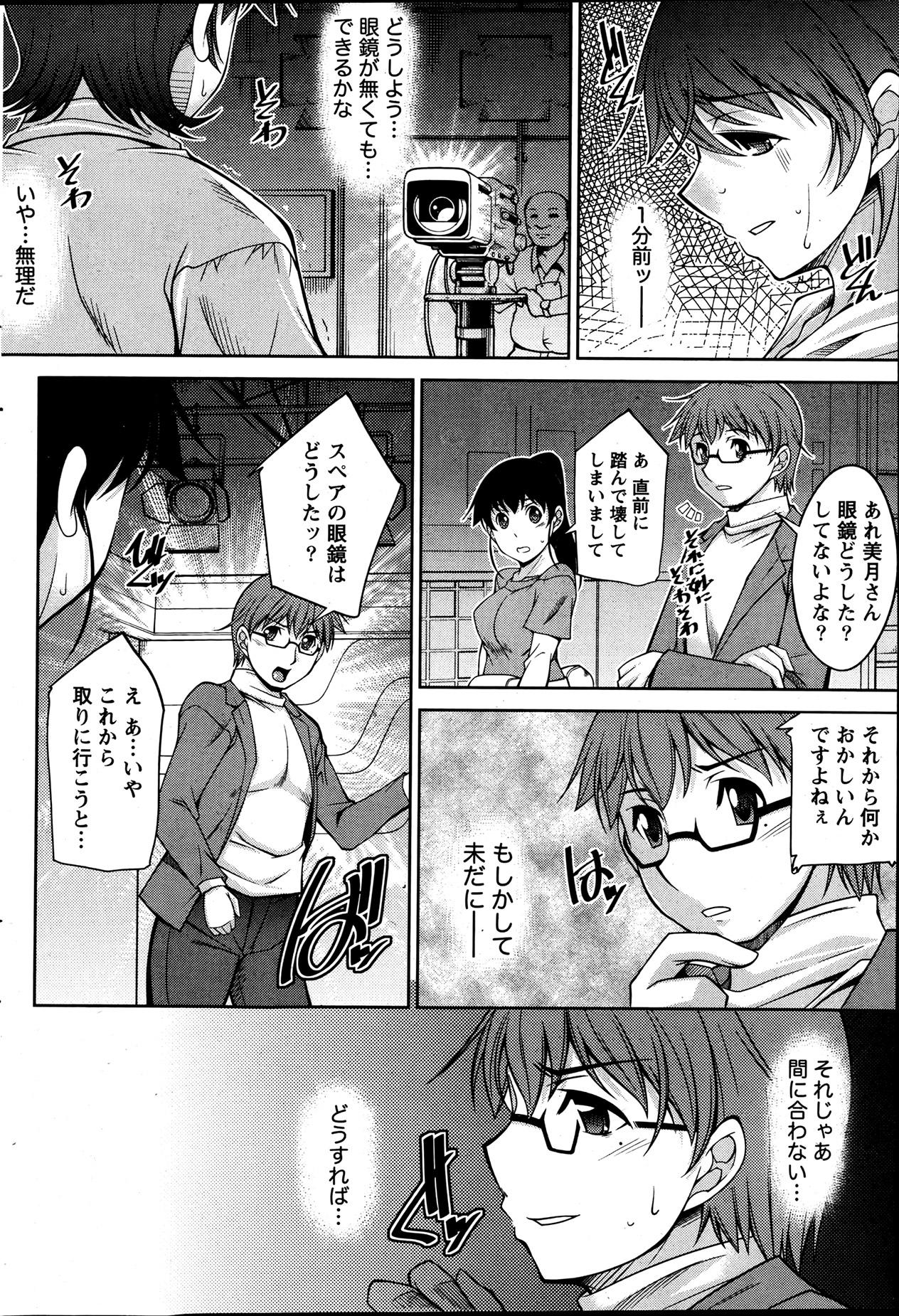 Kimi no Megane ni Yokujō Suru. Ch.1-8 27