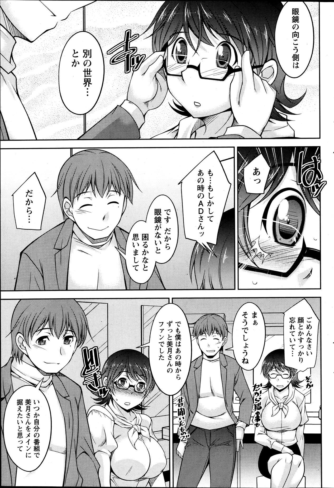 Kimi no Megane ni Yokujō Suru. Ch.1-8 30