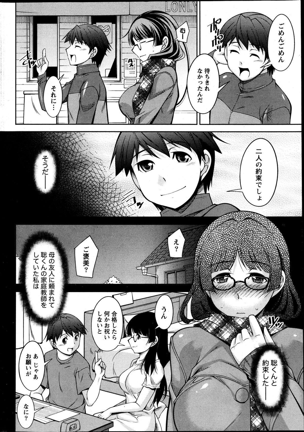 Kimi no Megane ni Yokujō Suru. Ch.1-8 3