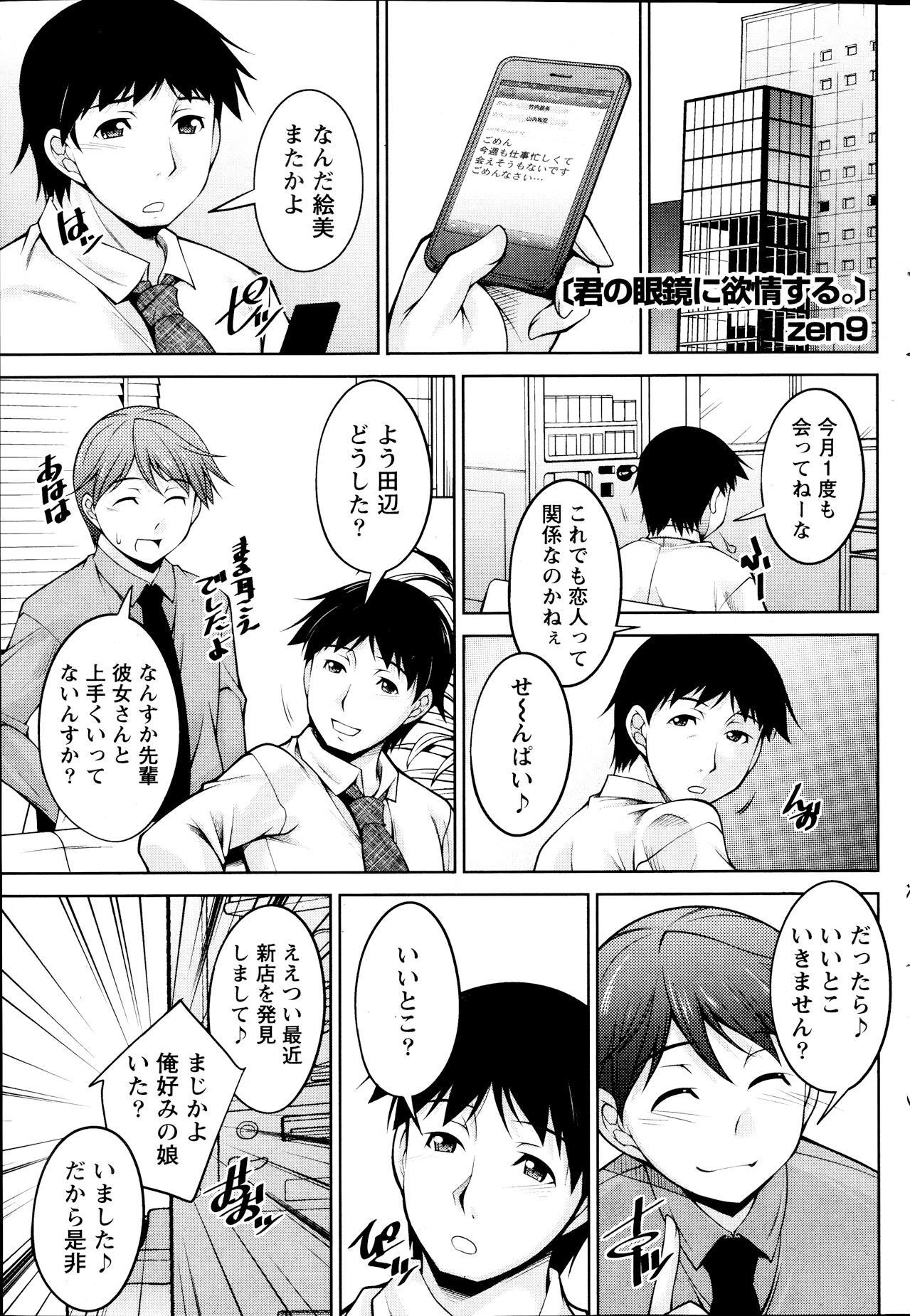 Kimi no Megane ni Yokujō Suru. Ch.1-8 40