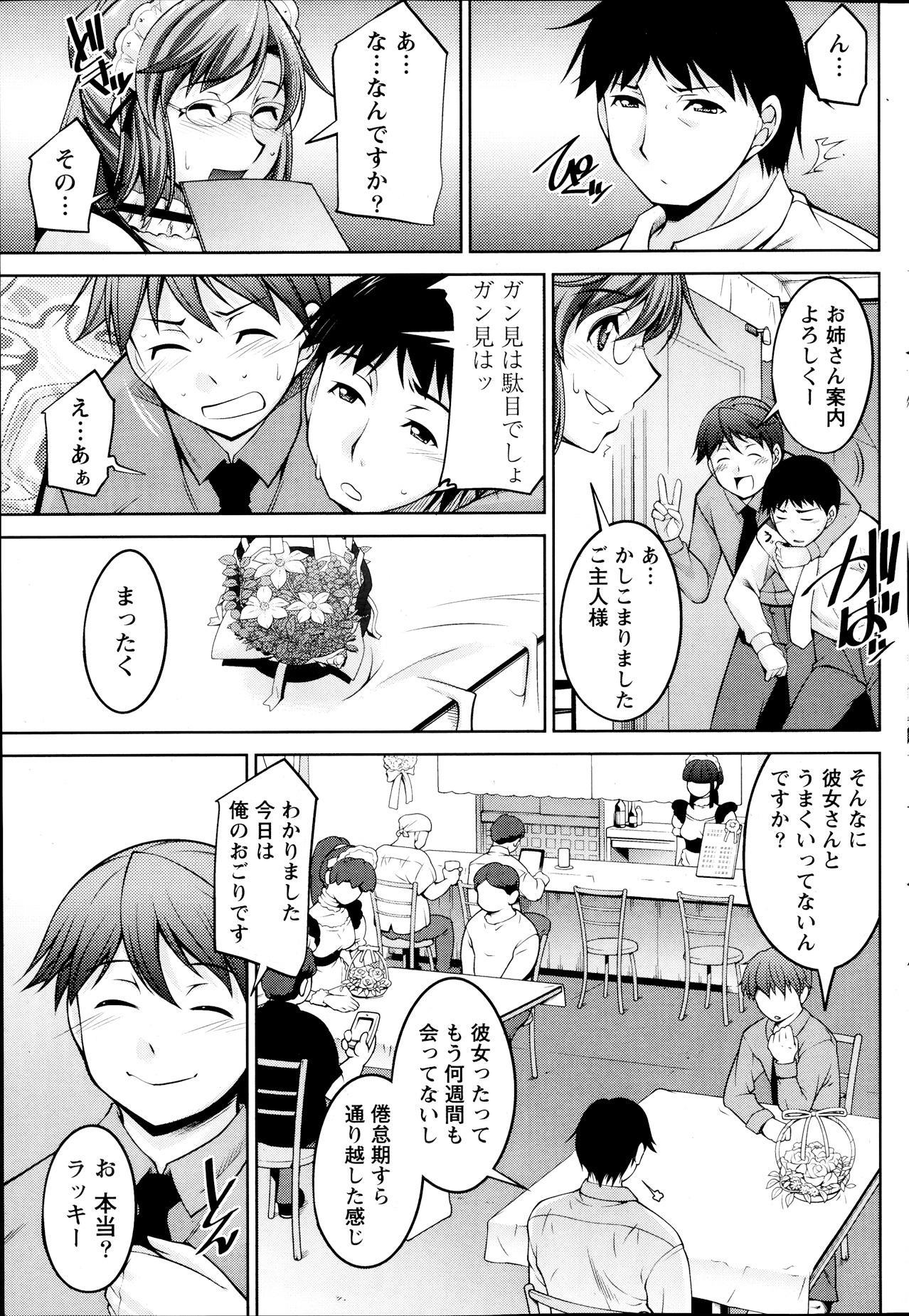 Kimi no Megane ni Yokujō Suru. Ch.1-8 42