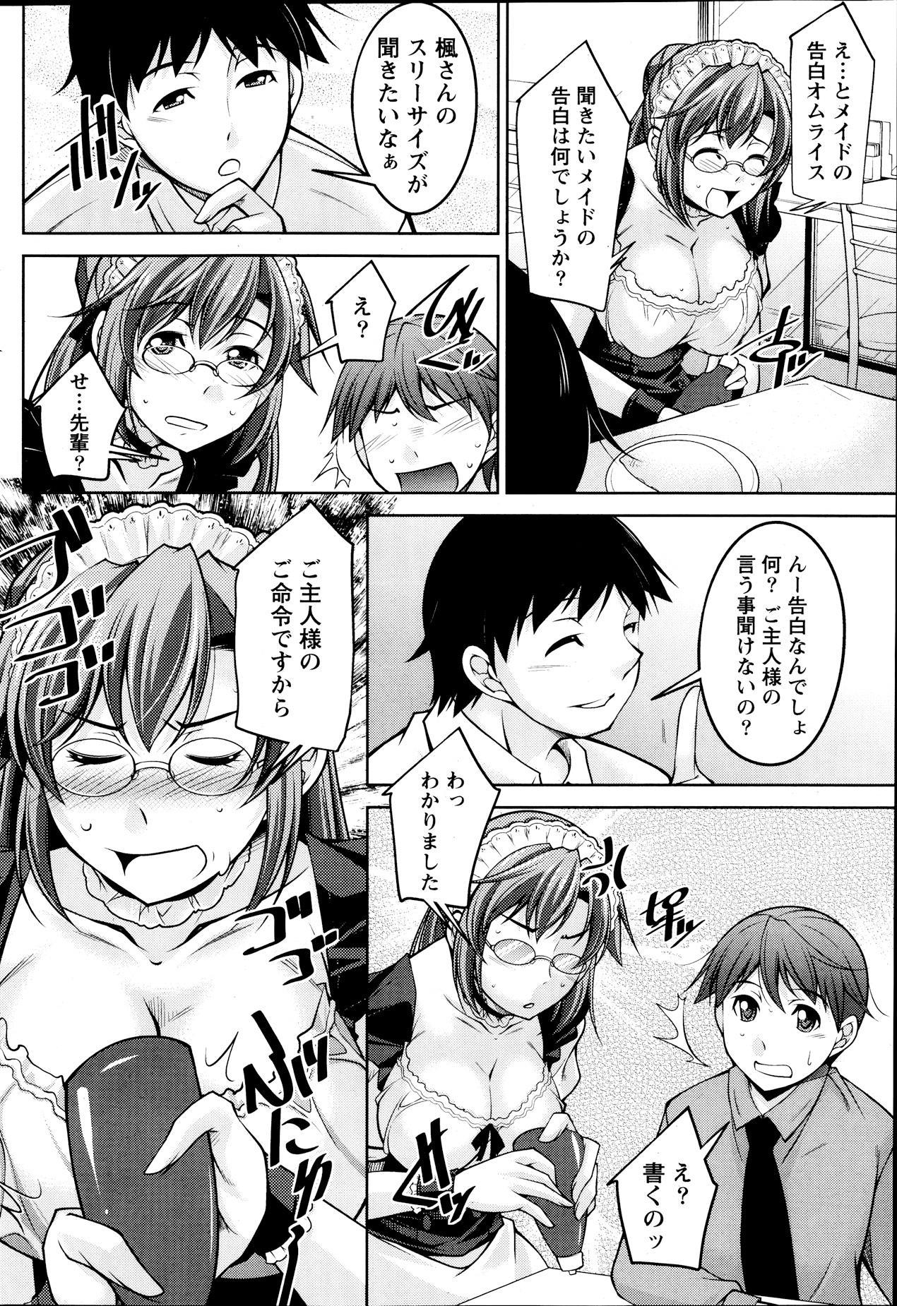 Kimi no Megane ni Yokujō Suru. Ch.1-8 45