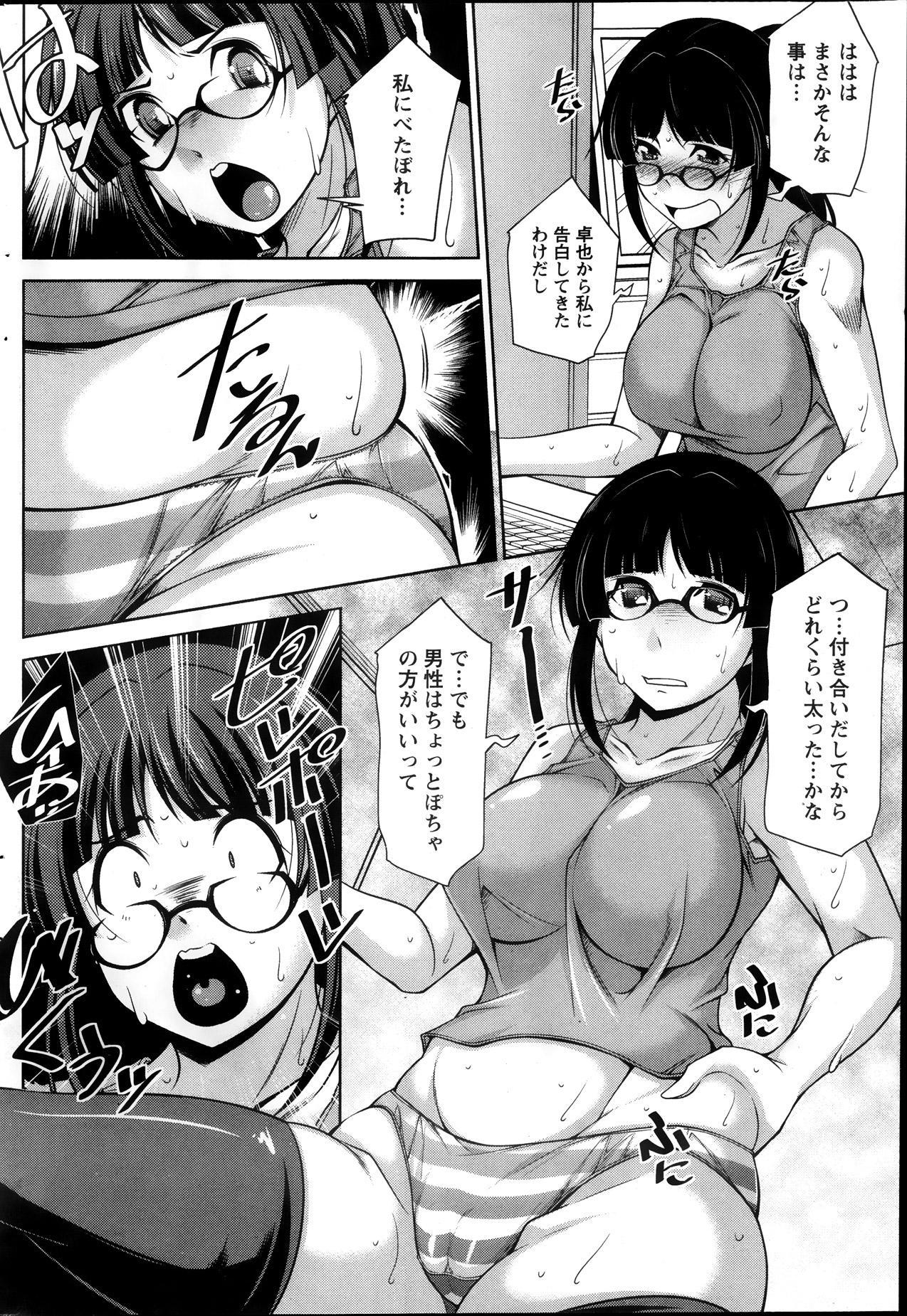 Kimi no Megane ni Yokujō Suru. Ch.1-8 65