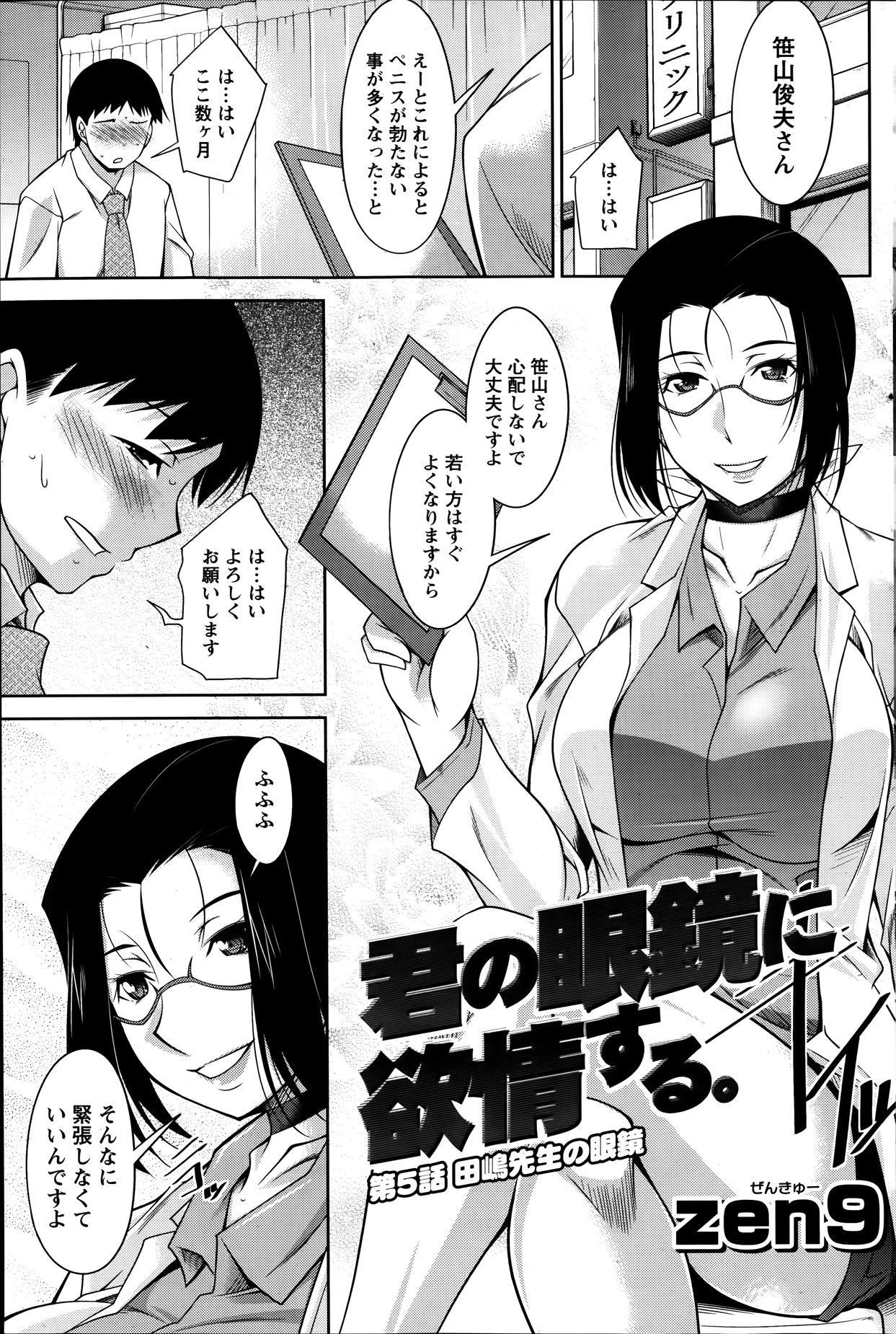 Kimi no Megane ni Yokujō Suru. Ch.1-8 80