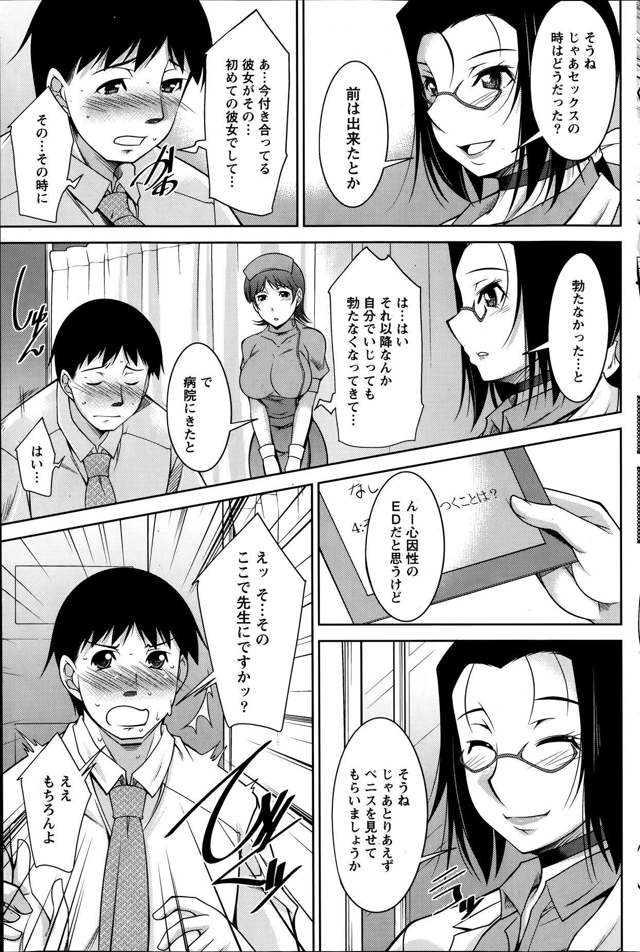 Kimi no Megane ni Yokujō Suru. Ch.1-8 82