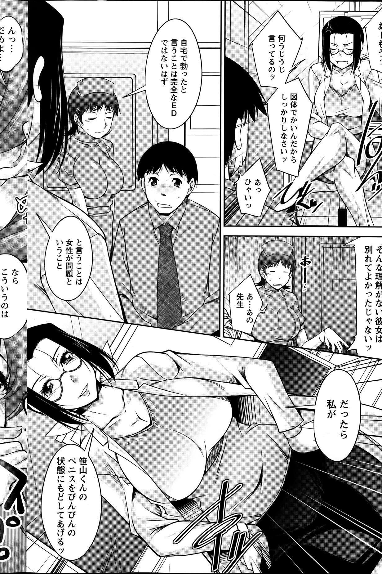 Kimi no Megane ni Yokujō Suru. Ch.1-8 87