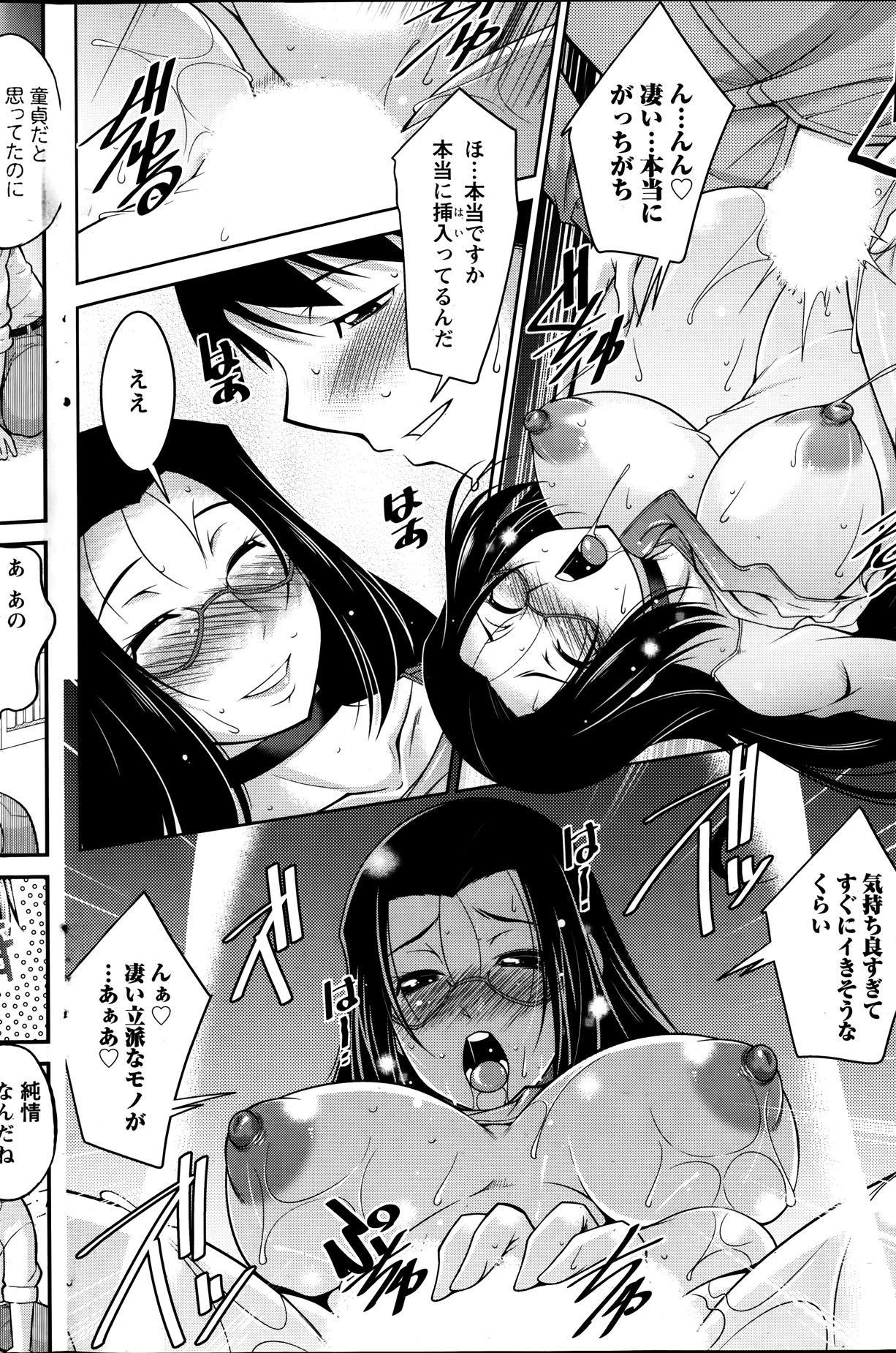 Kimi no Megane ni Yokujō Suru. Ch.1-8 95