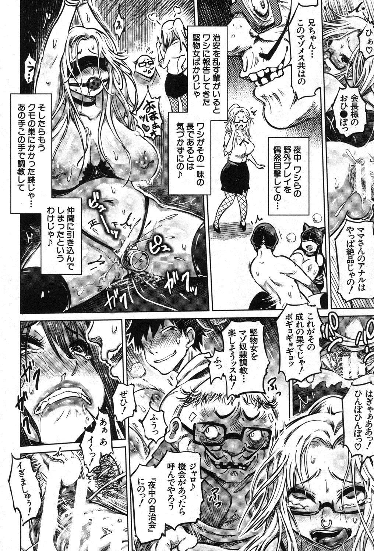 SM Danchi Ch. 1-6 17