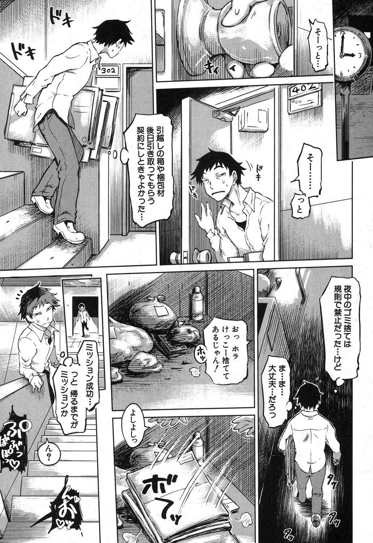 SM Danchi Ch. 1-6 4