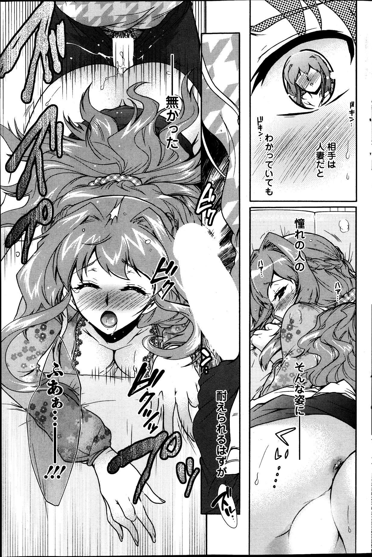 Hitodumamusubi Ch. 1-8 10