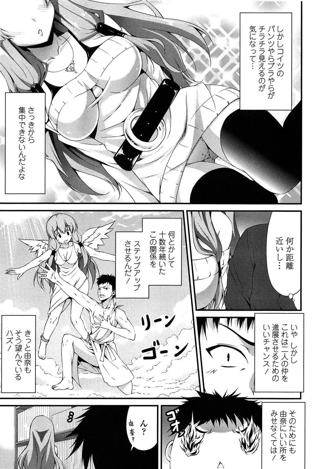 Itsu Sex Suru no, Ima Desho! 177