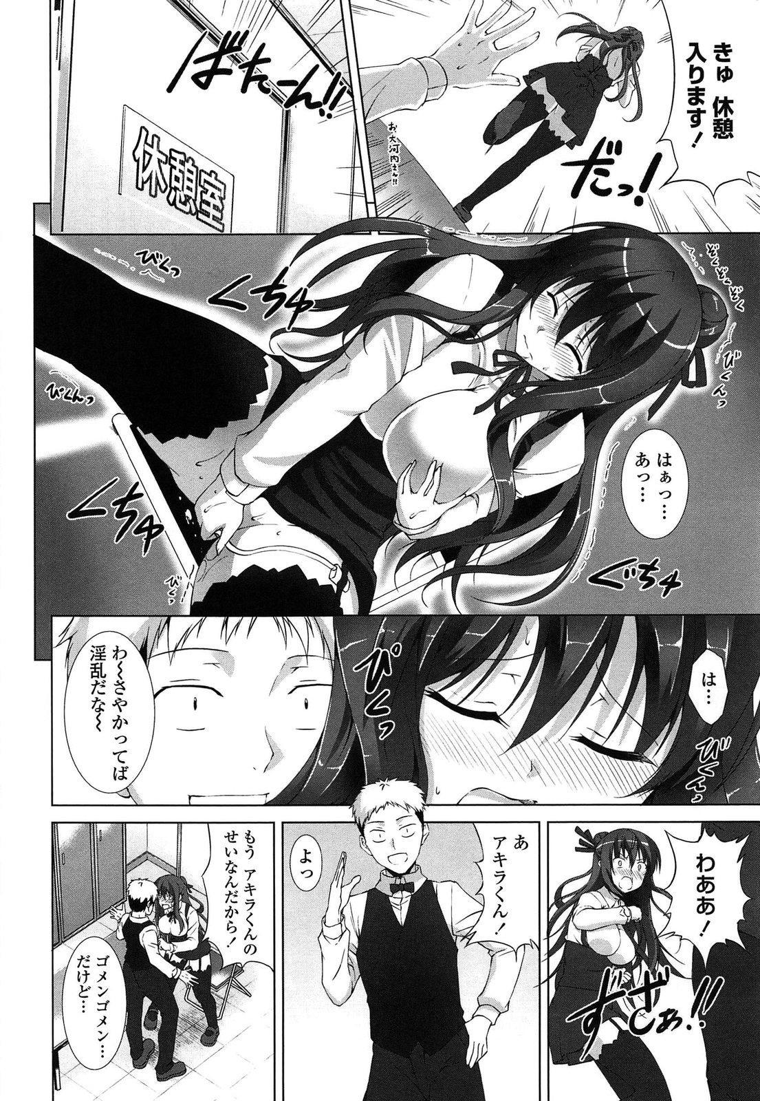 Itsu Sex Suru no, Ima Desho! 36