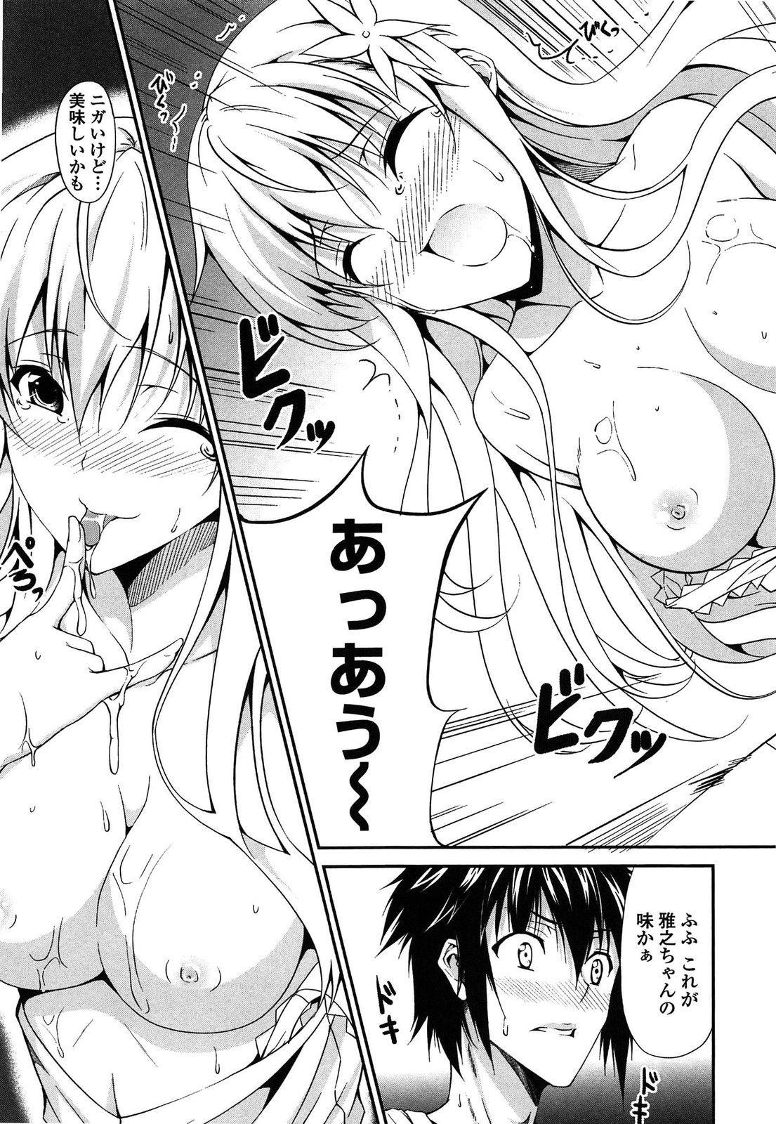 Itsu Sex Suru no, Ima Desho! 91