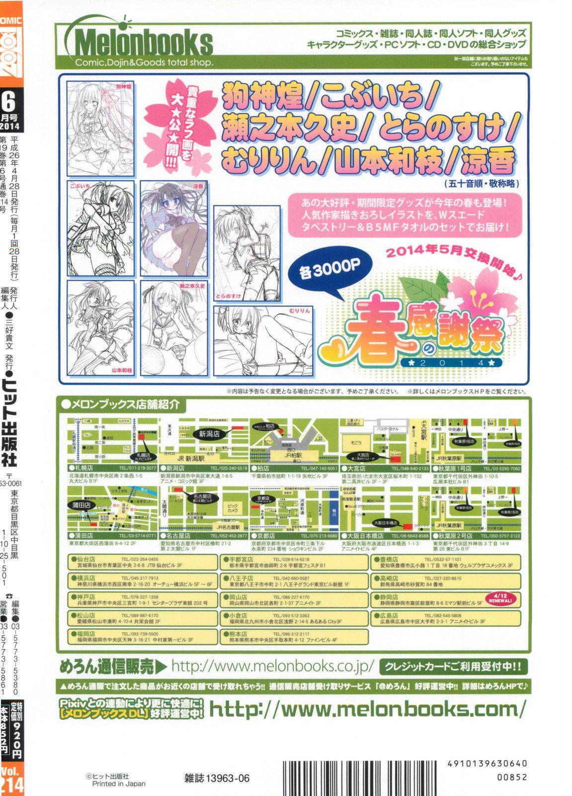 COMIC Aun 2014-06 543