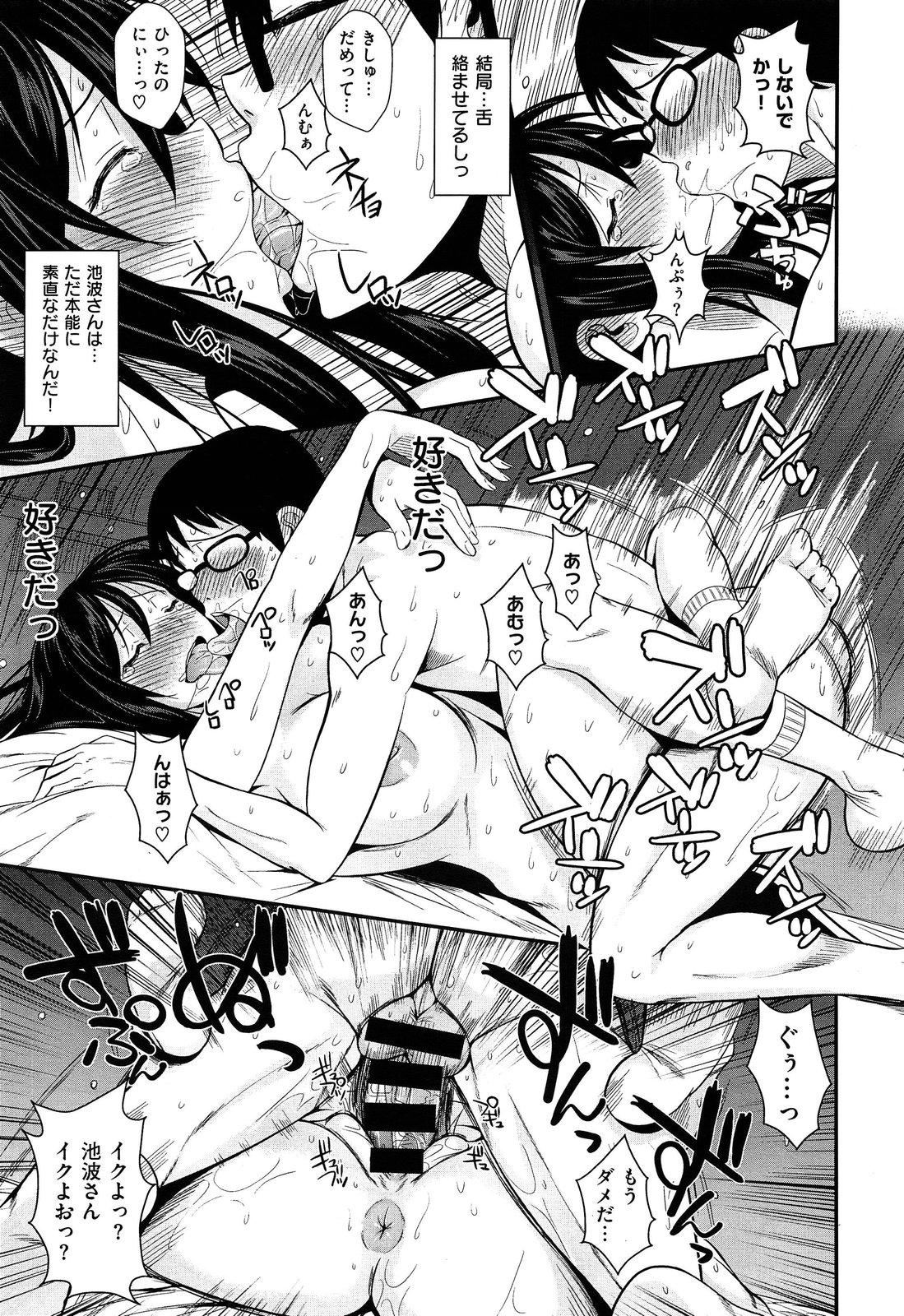 COMIC X-EROS #17 134