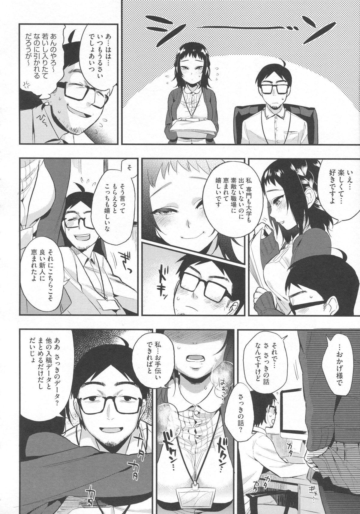 Boku Dake no Yuuyami - Only My Twilight 112