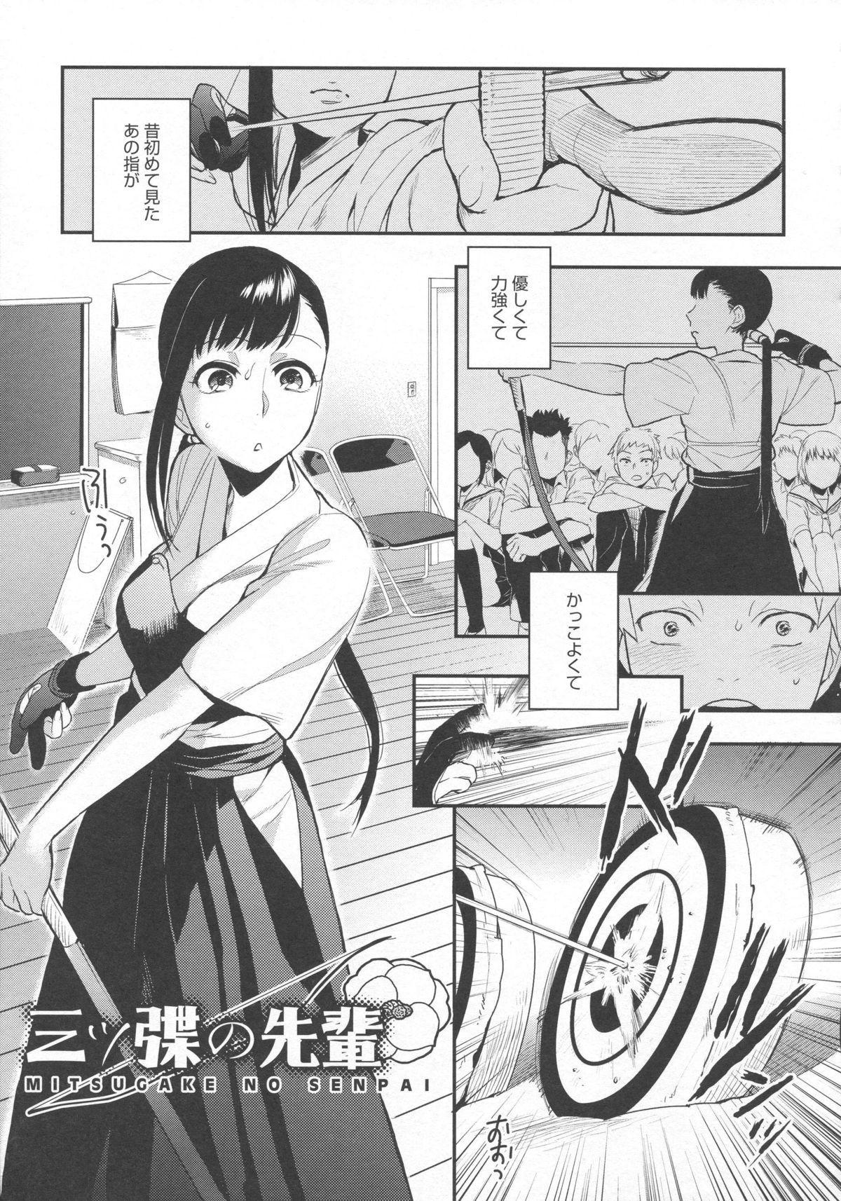 Boku Dake no Yuuyami - Only My Twilight 157