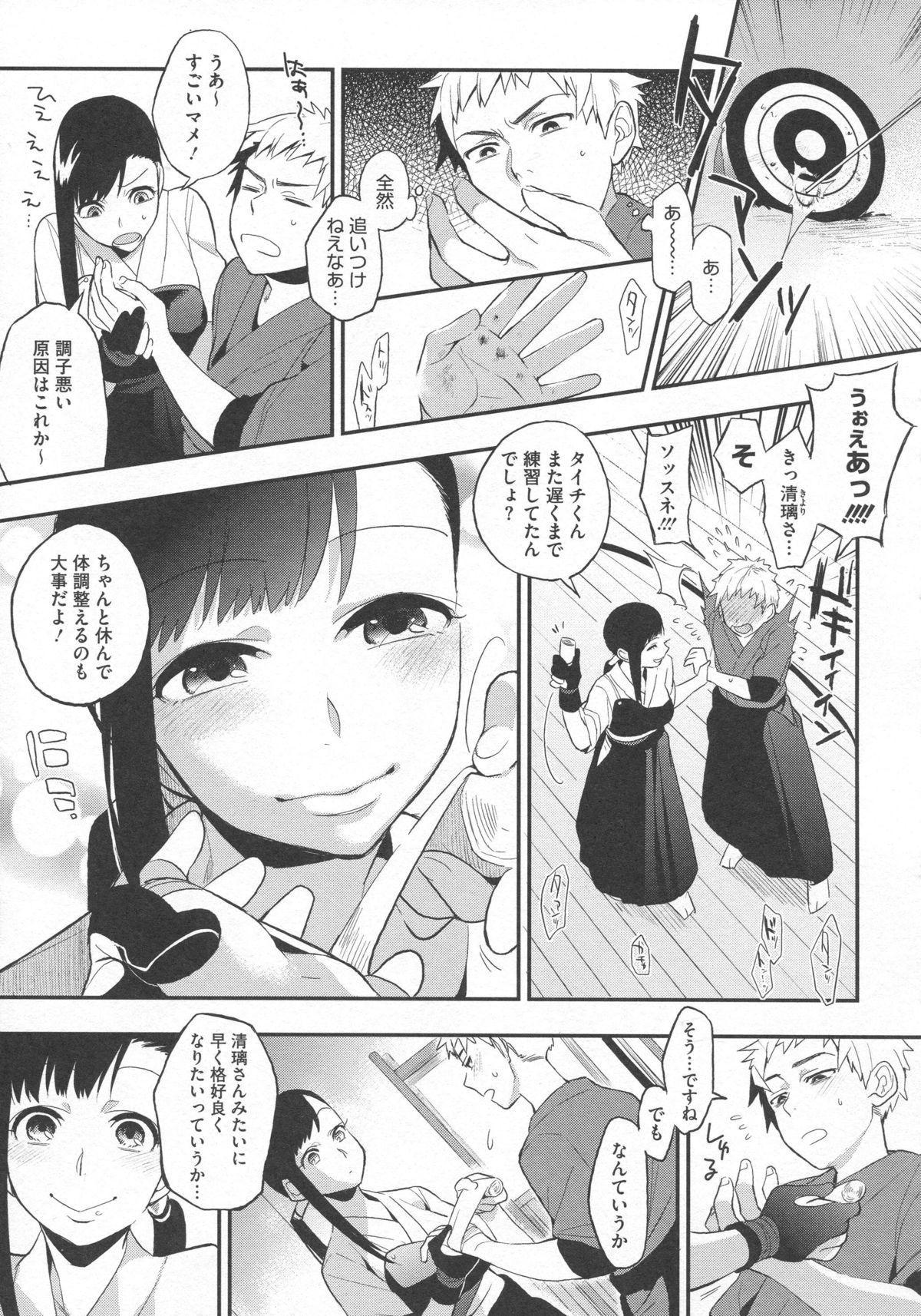 Boku Dake no Yuuyami - Only My Twilight 159