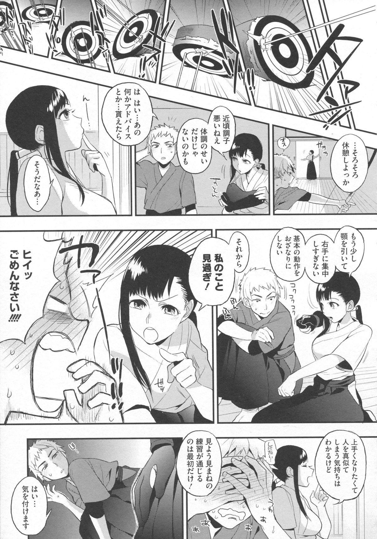 Boku Dake no Yuuyami - Only My Twilight 161