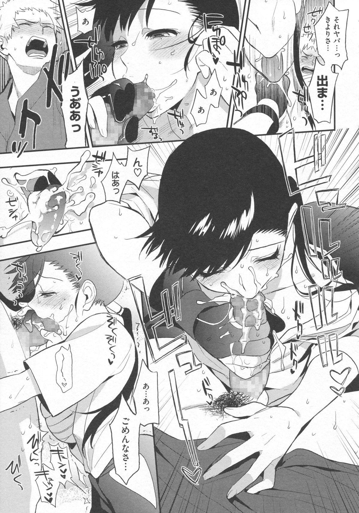 Boku Dake no Yuuyami - Only My Twilight 167