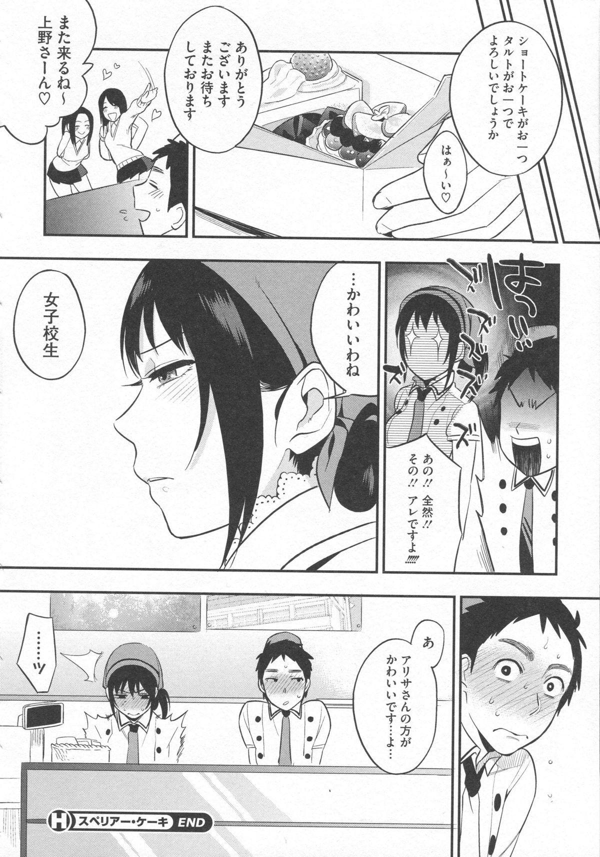 Boku Dake no Yuuyami - Only My Twilight 202