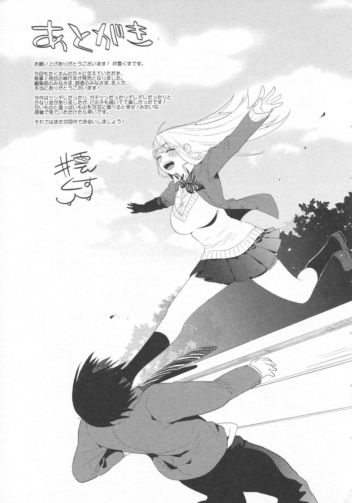 Boku Dake no Yuuyami - Only My Twilight 203