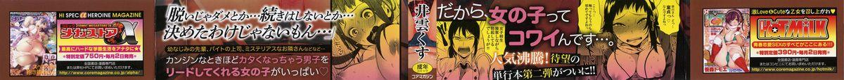 Boku Dake no Yuuyami - Only My Twilight 2