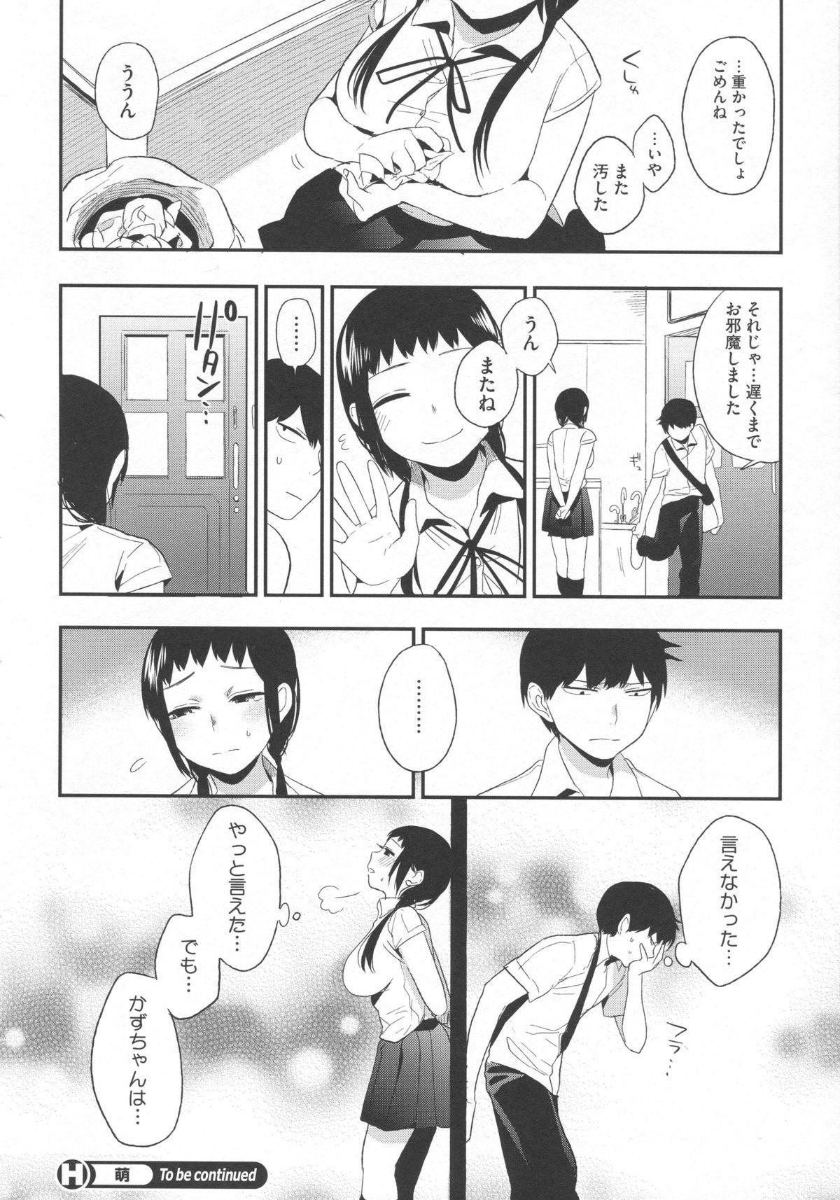 Boku Dake no Yuuyami - Only My Twilight 36