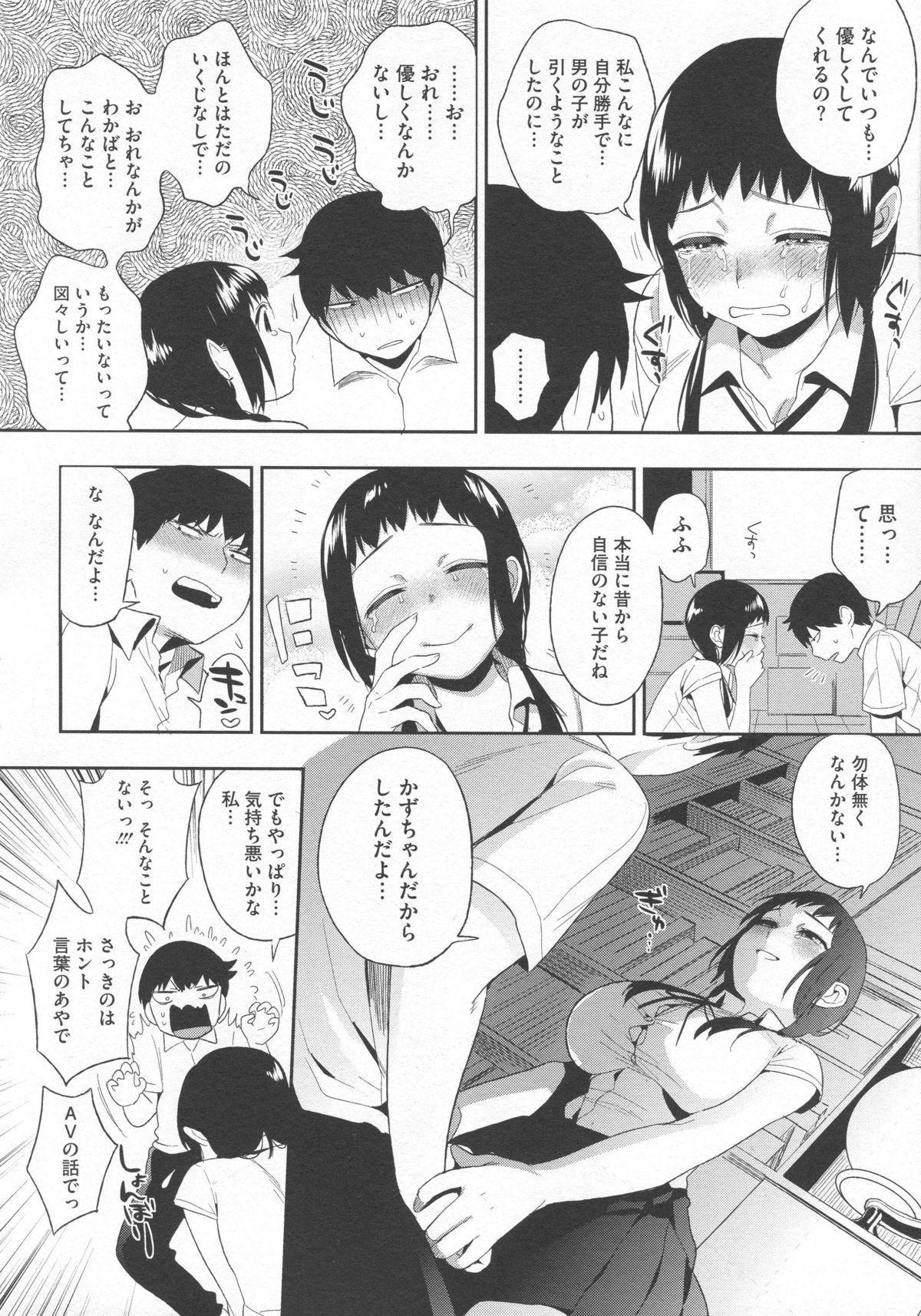 Boku Dake no Yuuyami - Only My Twilight 46