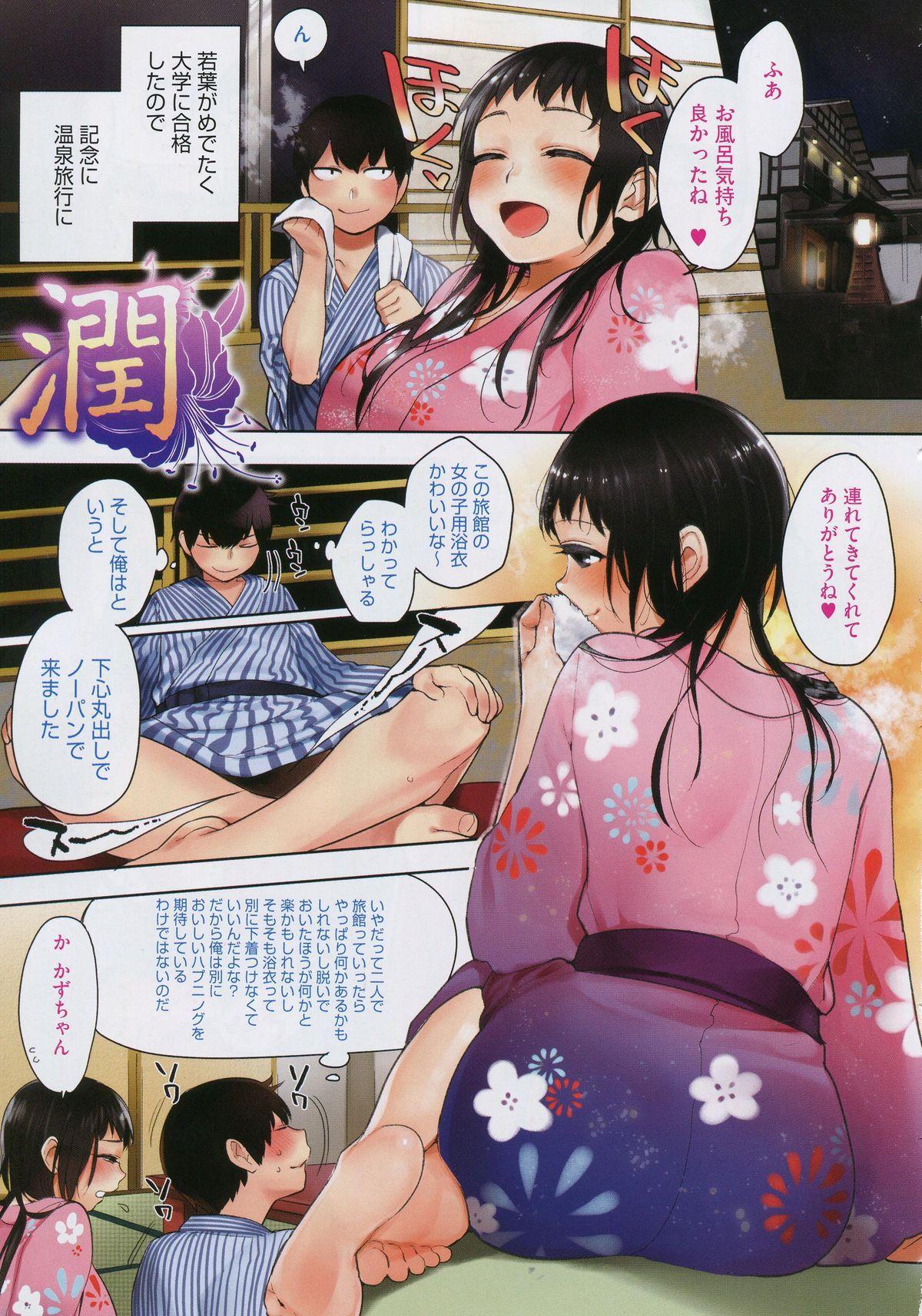 Boku Dake no Yuuyami - Only My Twilight 5