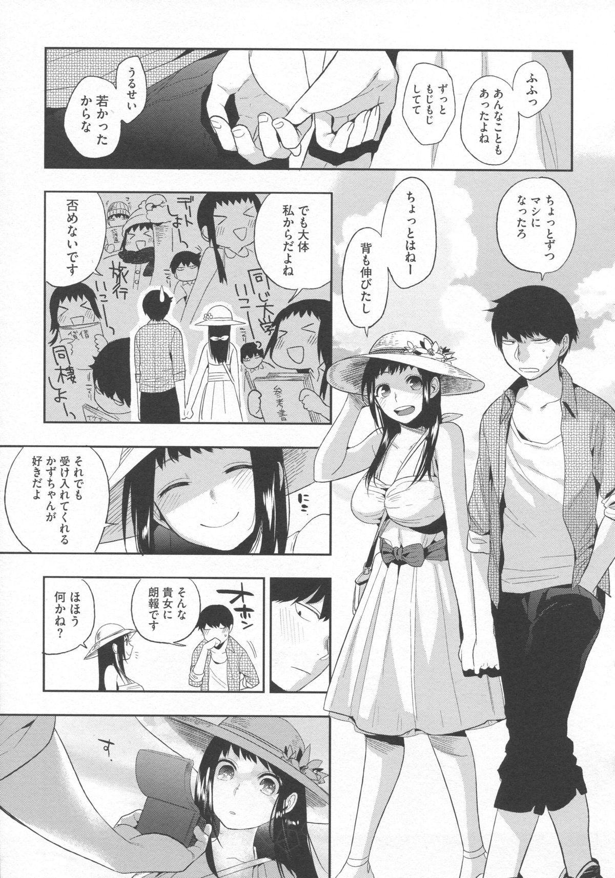 Boku Dake no Yuuyami - Only My Twilight 59