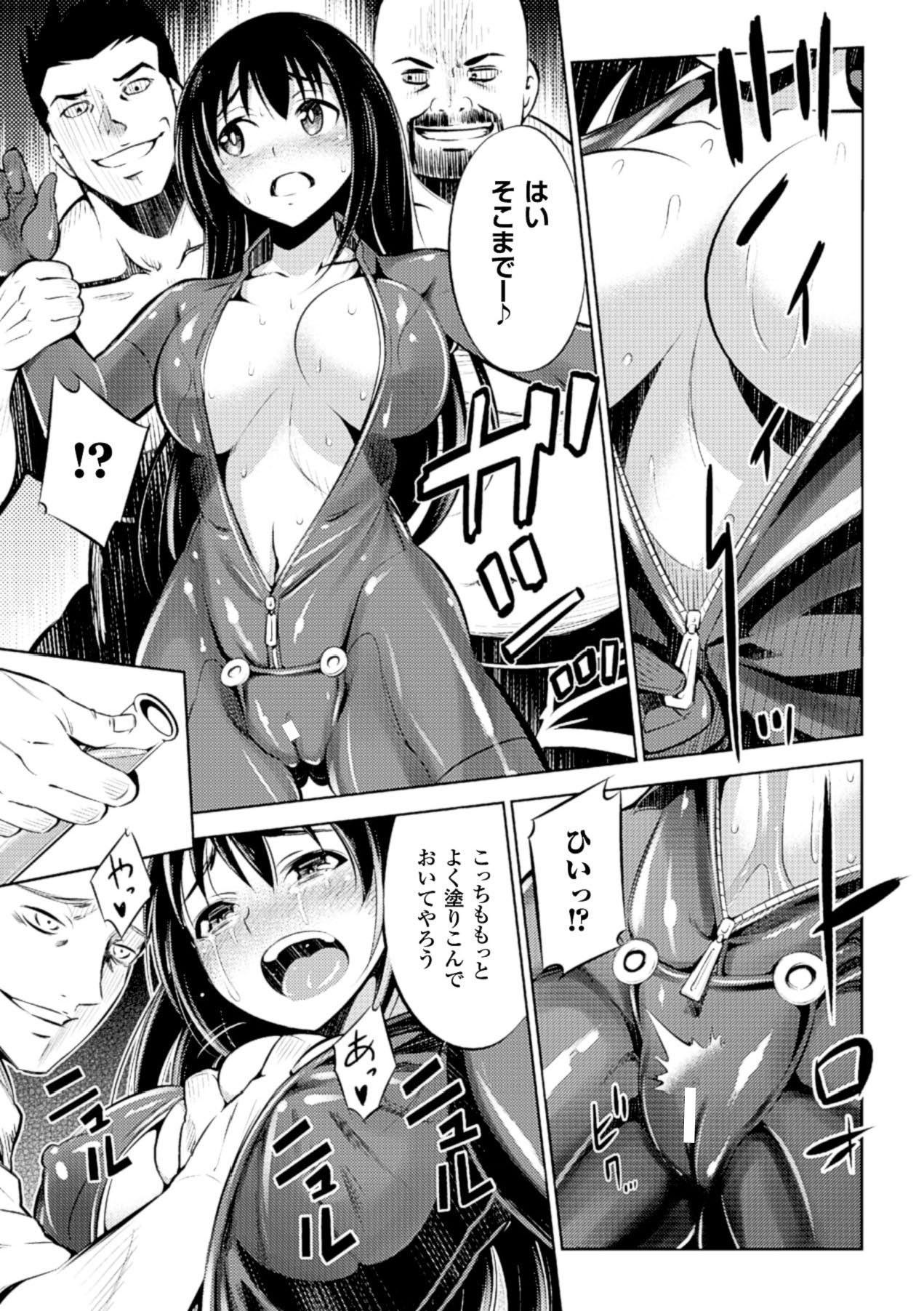 2D Comic Magazine Kanzen Chakui no Mama Okasare Tsuzukeru Onna-tachi Vol. 1 14