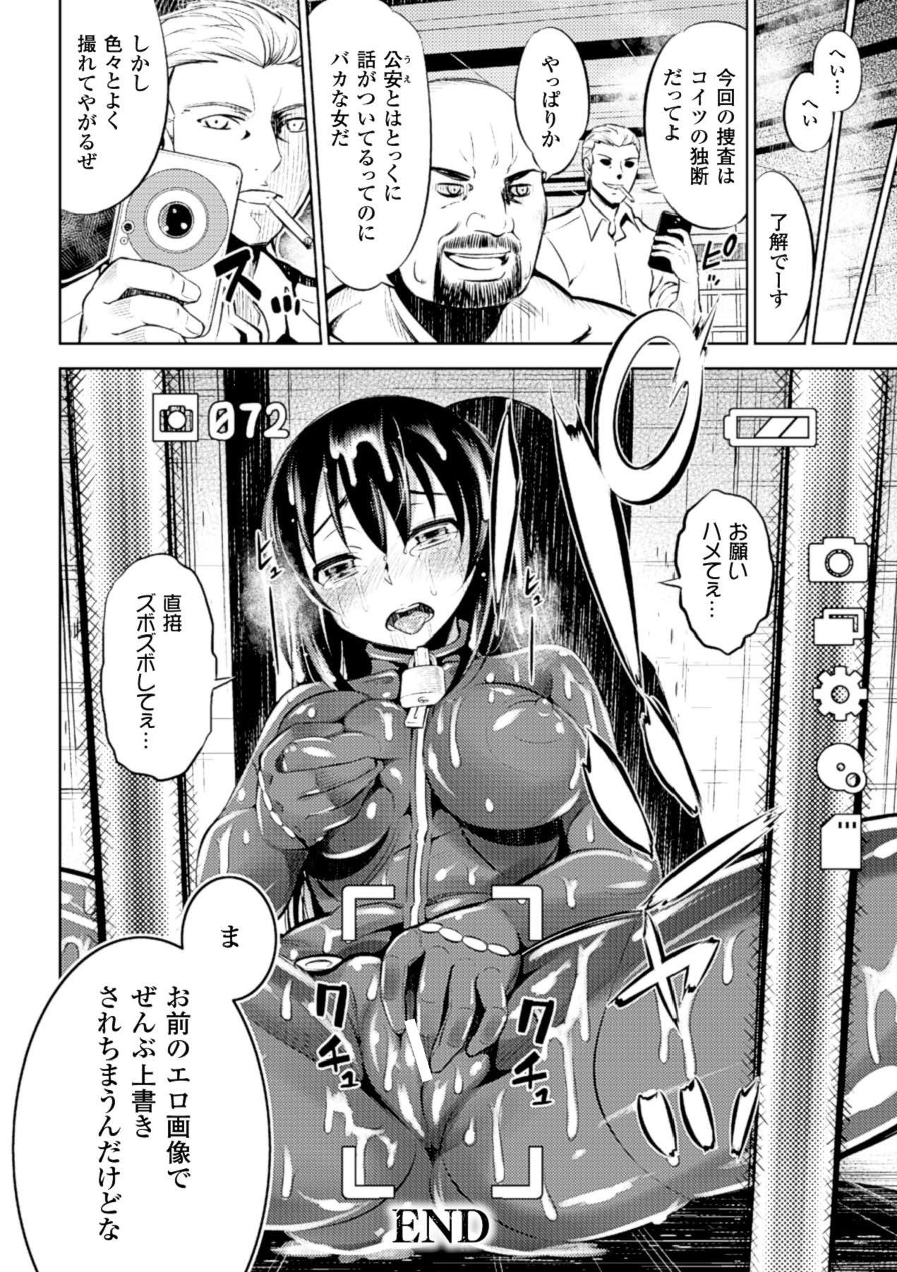 2D Comic Magazine Kanzen Chakui no Mama Okasare Tsuzukeru Onna-tachi Vol. 1 25