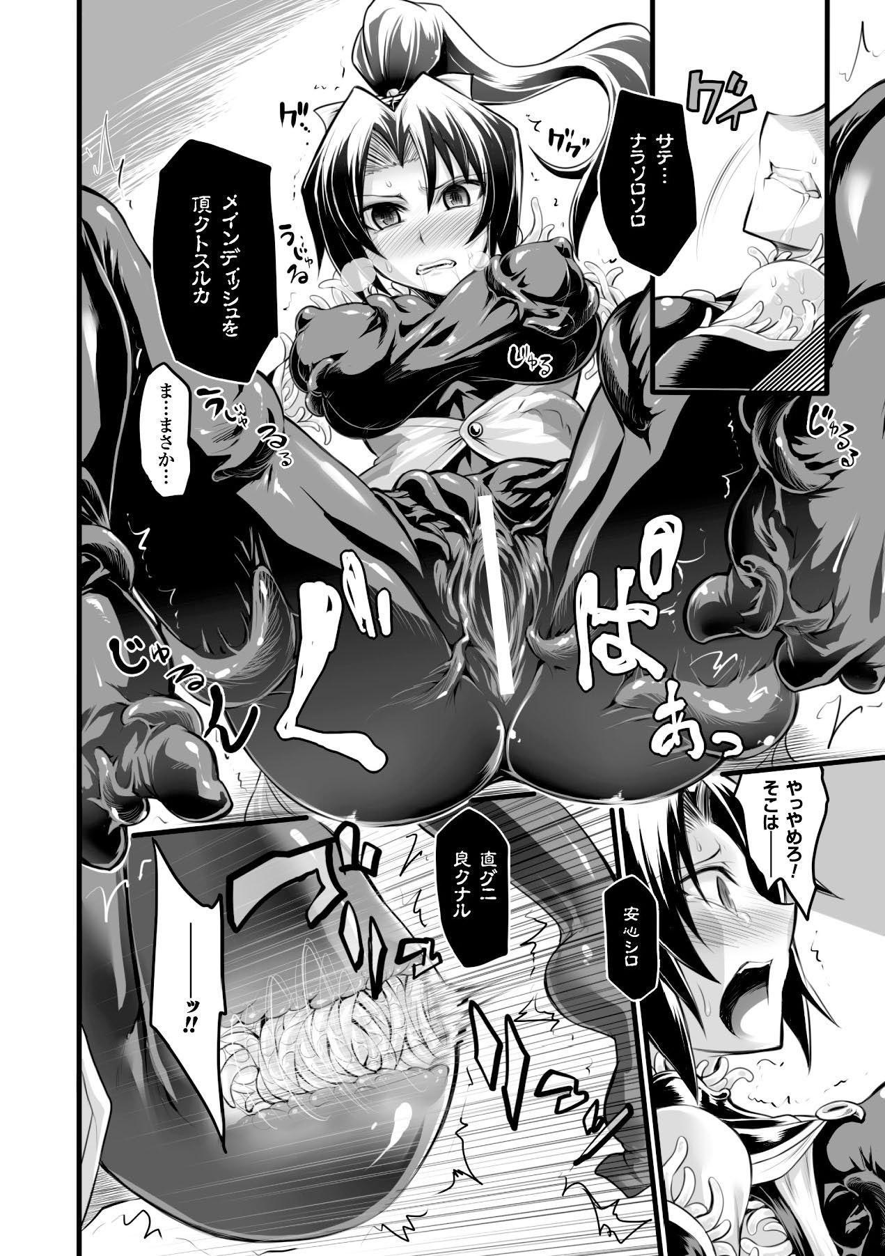 2D Comic Magazine Kanzen Chakui no Mama Okasare Tsuzukeru Onna-tachi Vol. 1 31