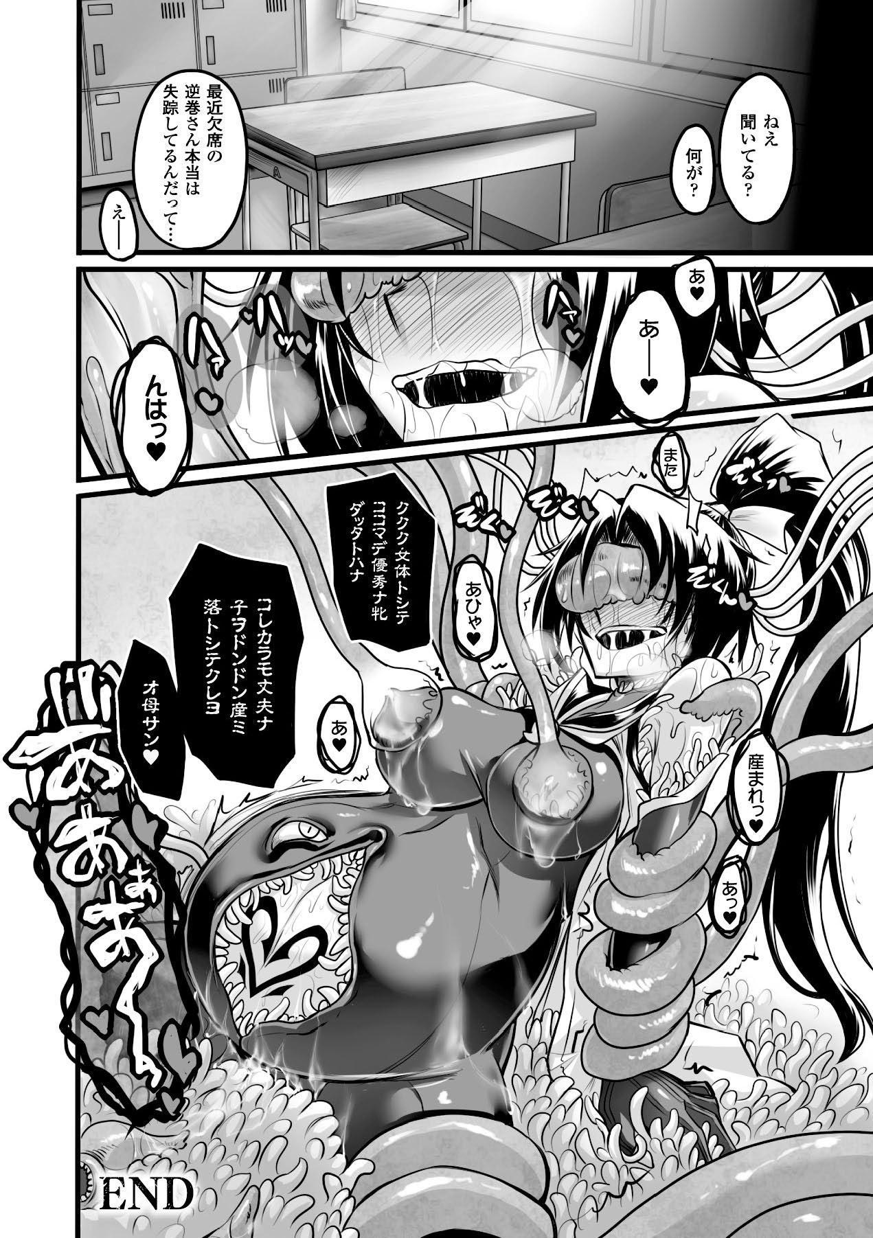 2D Comic Magazine Kanzen Chakui no Mama Okasare Tsuzukeru Onna-tachi Vol. 1 45