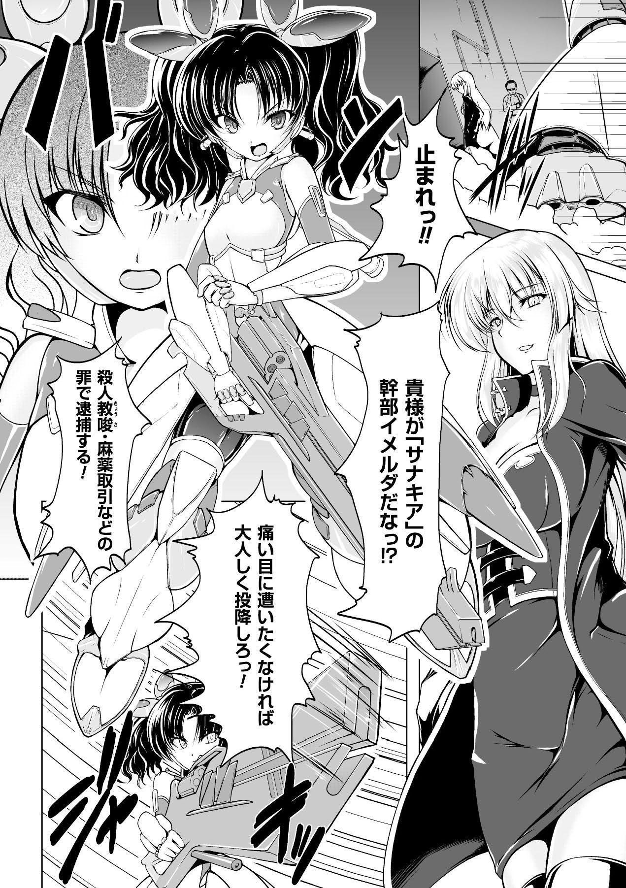 2D Comic Magazine Kanzen Chakui no Mama Okasare Tsuzukeru Onna-tachi Vol. 1 47