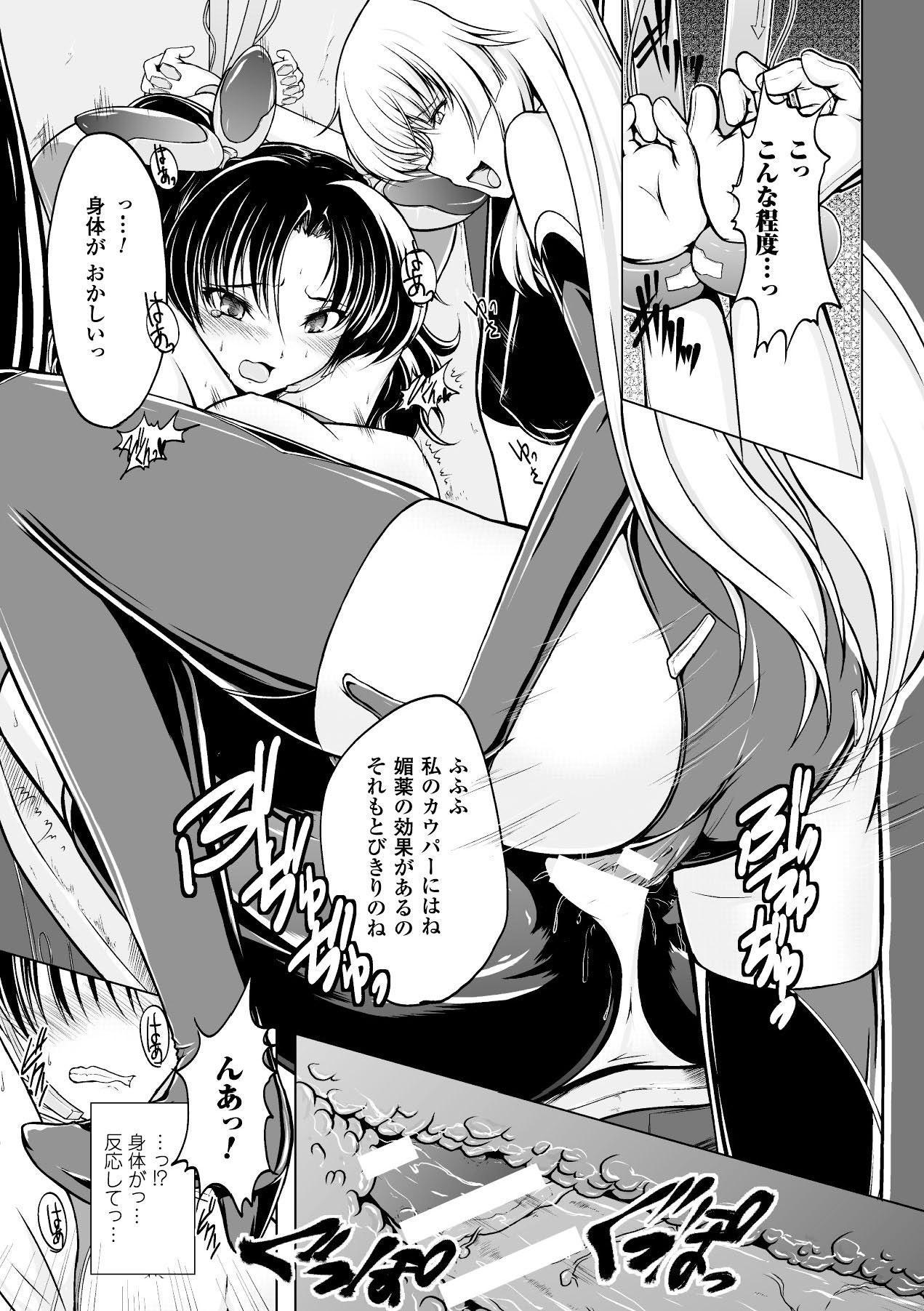 2D Comic Magazine Kanzen Chakui no Mama Okasare Tsuzukeru Onna-tachi Vol. 1 52