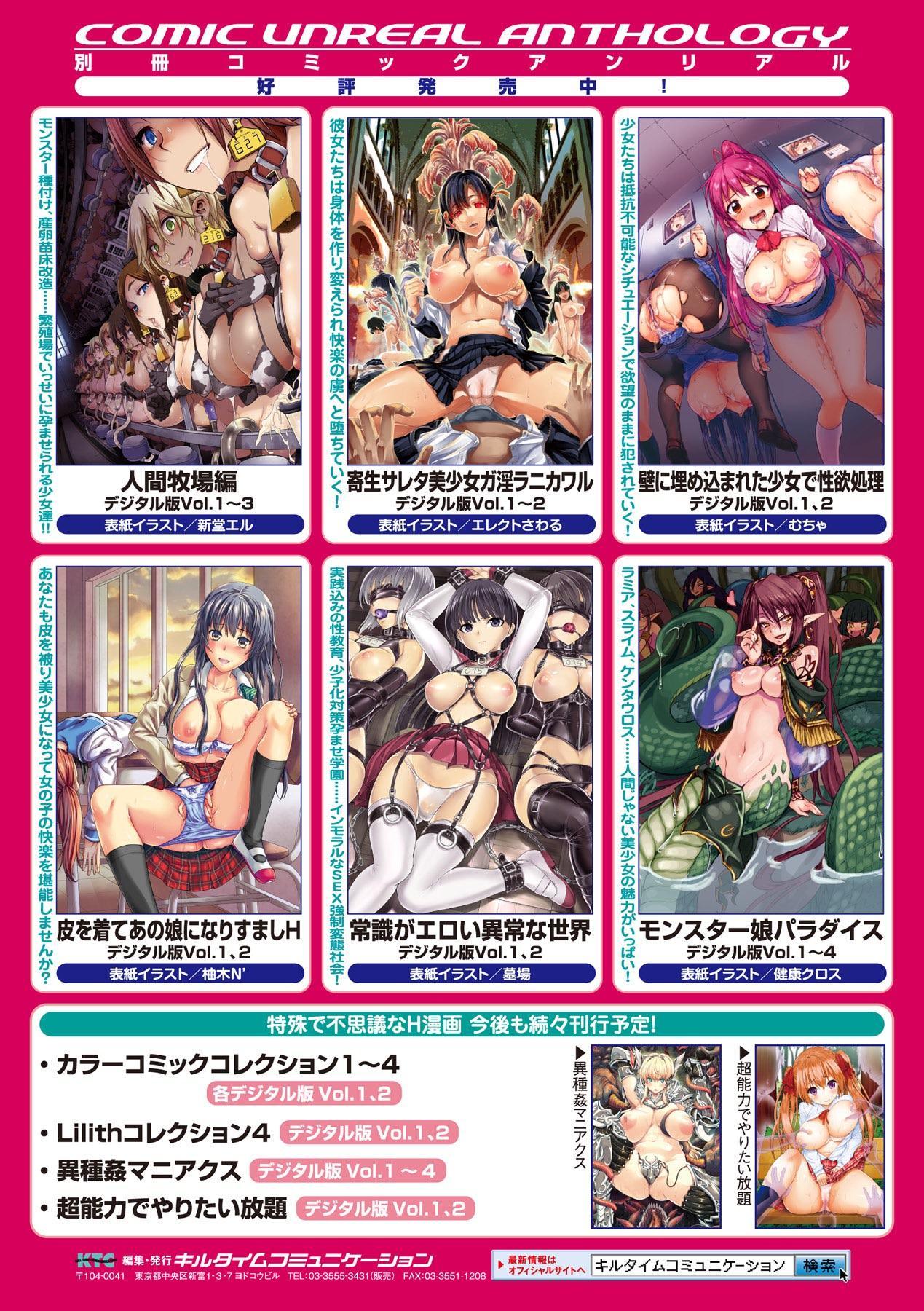2D Comic Magazine Kanzen Chakui no Mama Okasare Tsuzukeru Onna-tachi Vol. 1 70